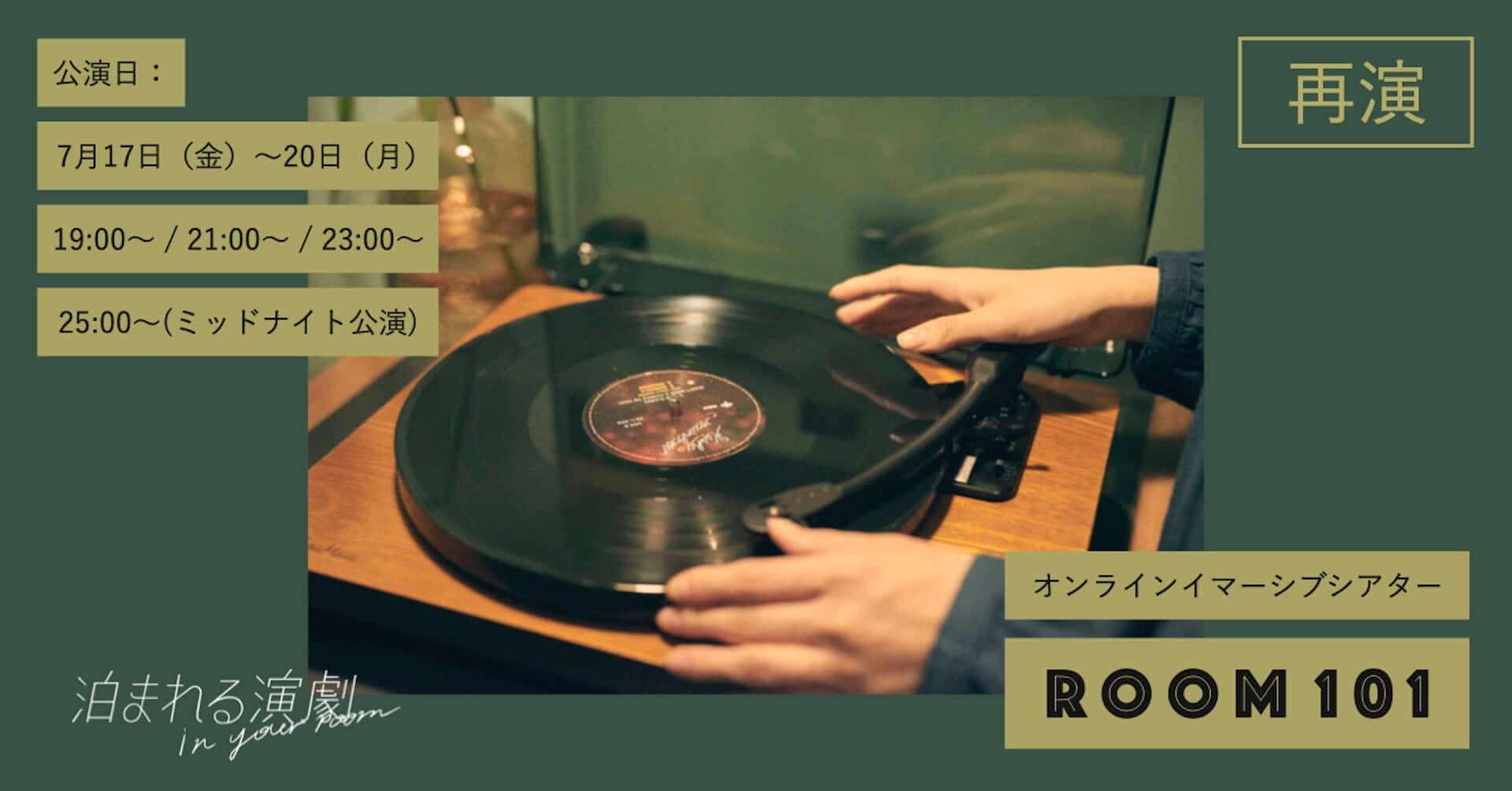 京都の「HOTEL SHE, KYOTO」による参加型サスペンス劇<泊まれる演劇>の初演作が再演決定|夜のホテルを舞台に彷徨う art200601_tomareru_engeki_1-1920x1005