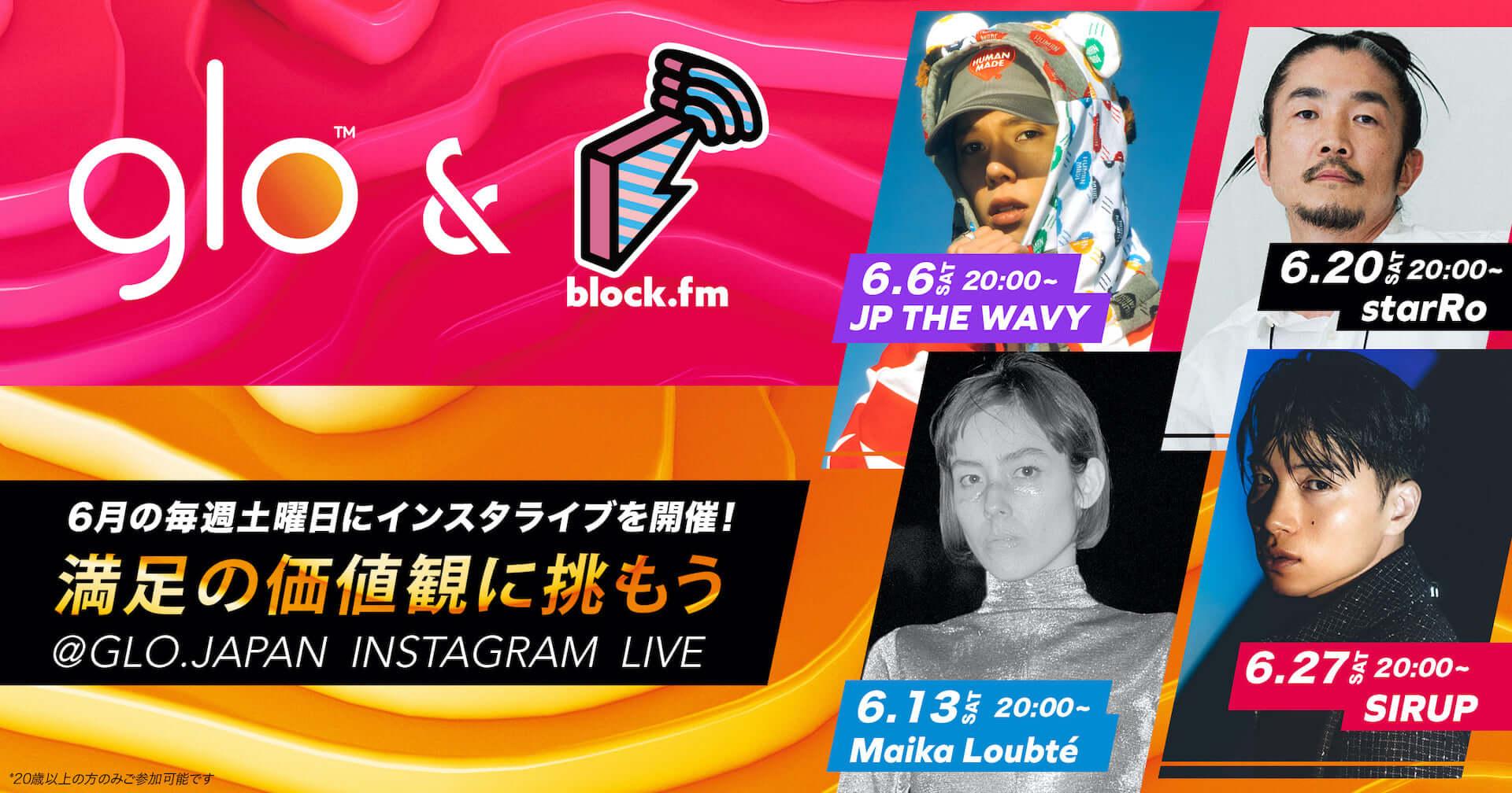 glo™とblock.fmによる新企画にSIRUP、starRo、Maika Loubté、JP THE WAVYが出演決定|IG LIVEにて週替わりでライブ配信 music200601_glo_blockfm_1-1920x1008