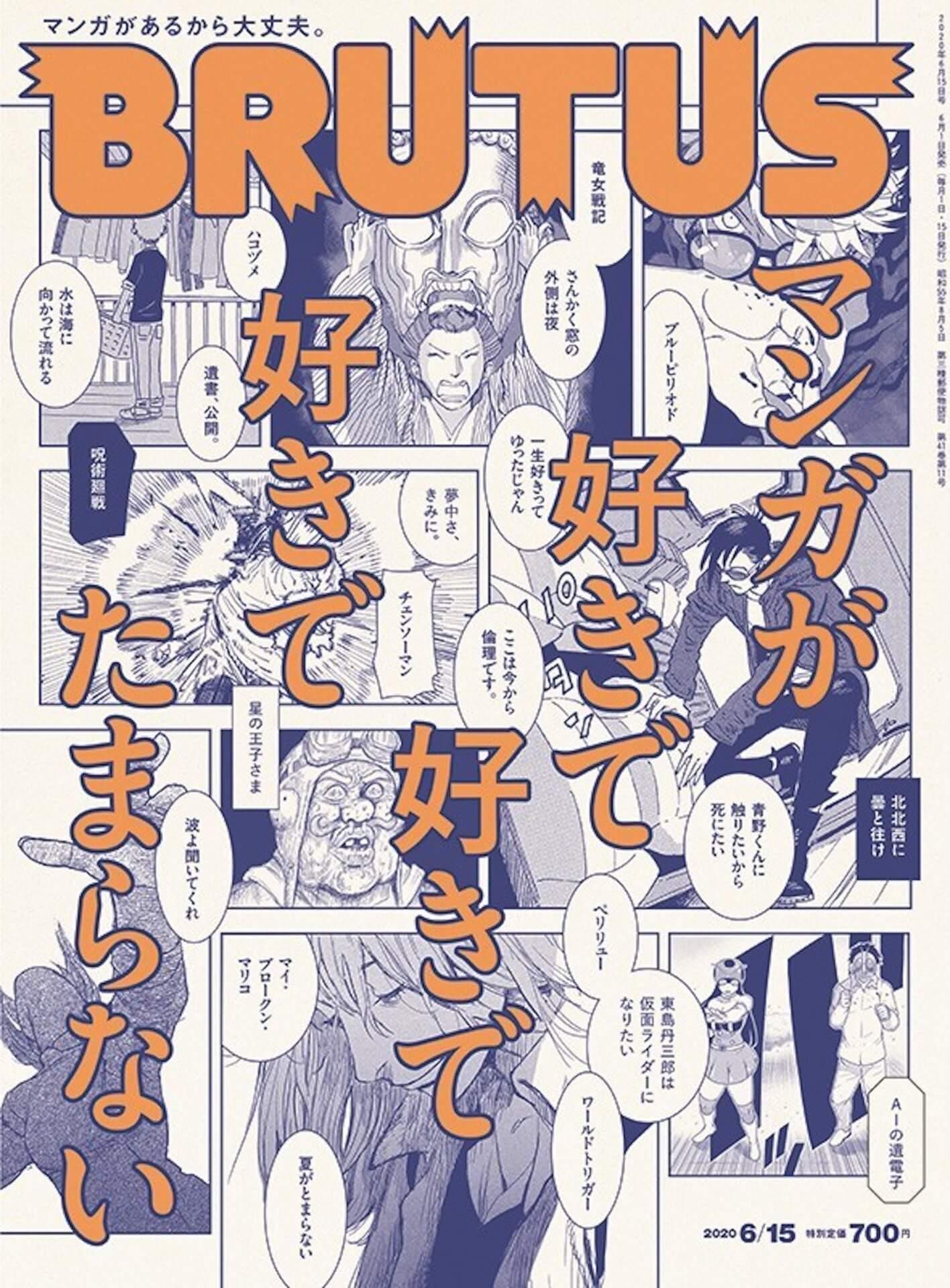 『BRUTUS』最新号はマンガ特集!著名人の愛読作品インタビューやマンガ家の描き下ろしイラストも ac200601_manga_brutus_01