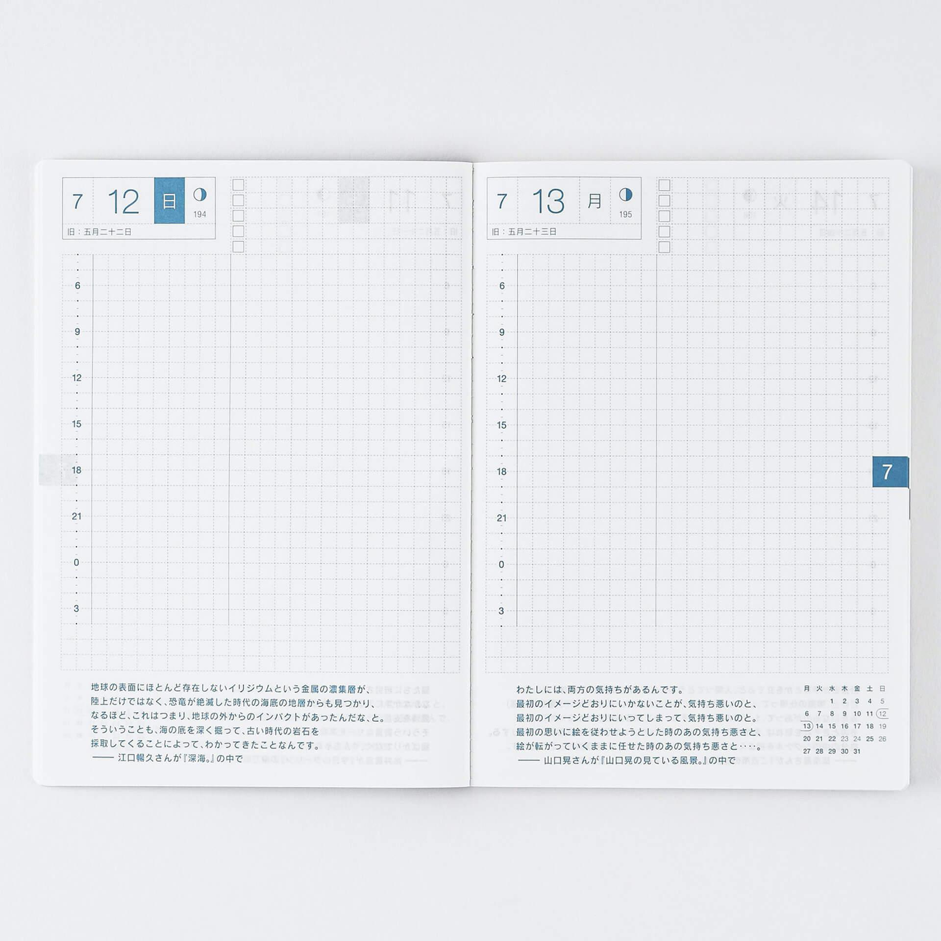 7月始まり・スリムサイズのほぼ日手帳『avec 後期』が販売開始!ほぼ日ストアで送料無料キャンペーンも実施中 ac200601_hobonichi_avec_04