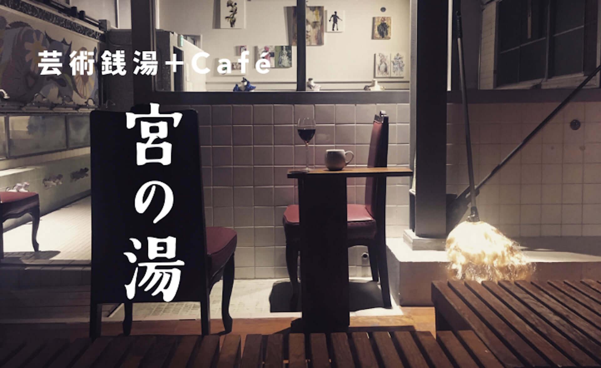 銭湯を改装した異空間!アートとカフェが一体となった「芸術銭湯+Café 宮の湯」が根津にオープン art200602_cafe_miyanoyu_1-1920x1176