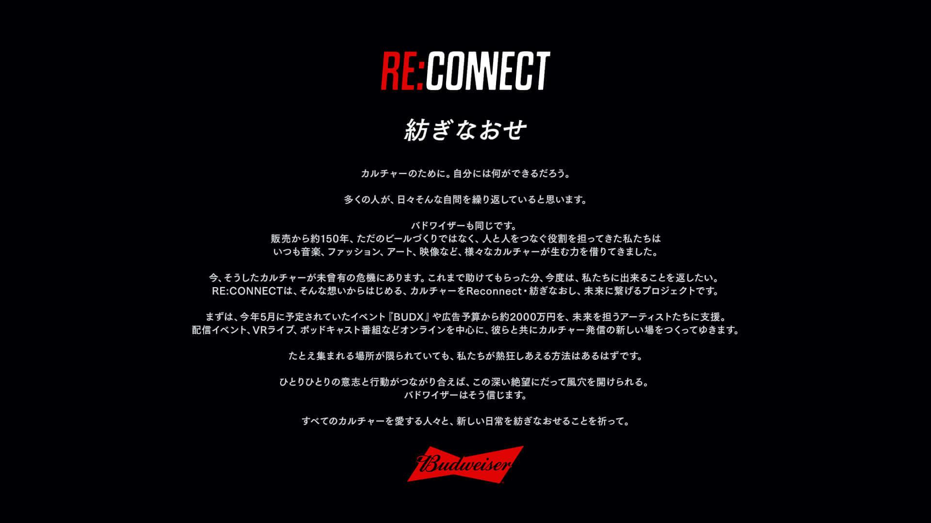 バドワイザーが、アーティストを支援するプロジェクト「RE:CONNECT」を発足!パフォーマンスや音楽プログラムを配信 music200603_budweiser_02-1920x1080
