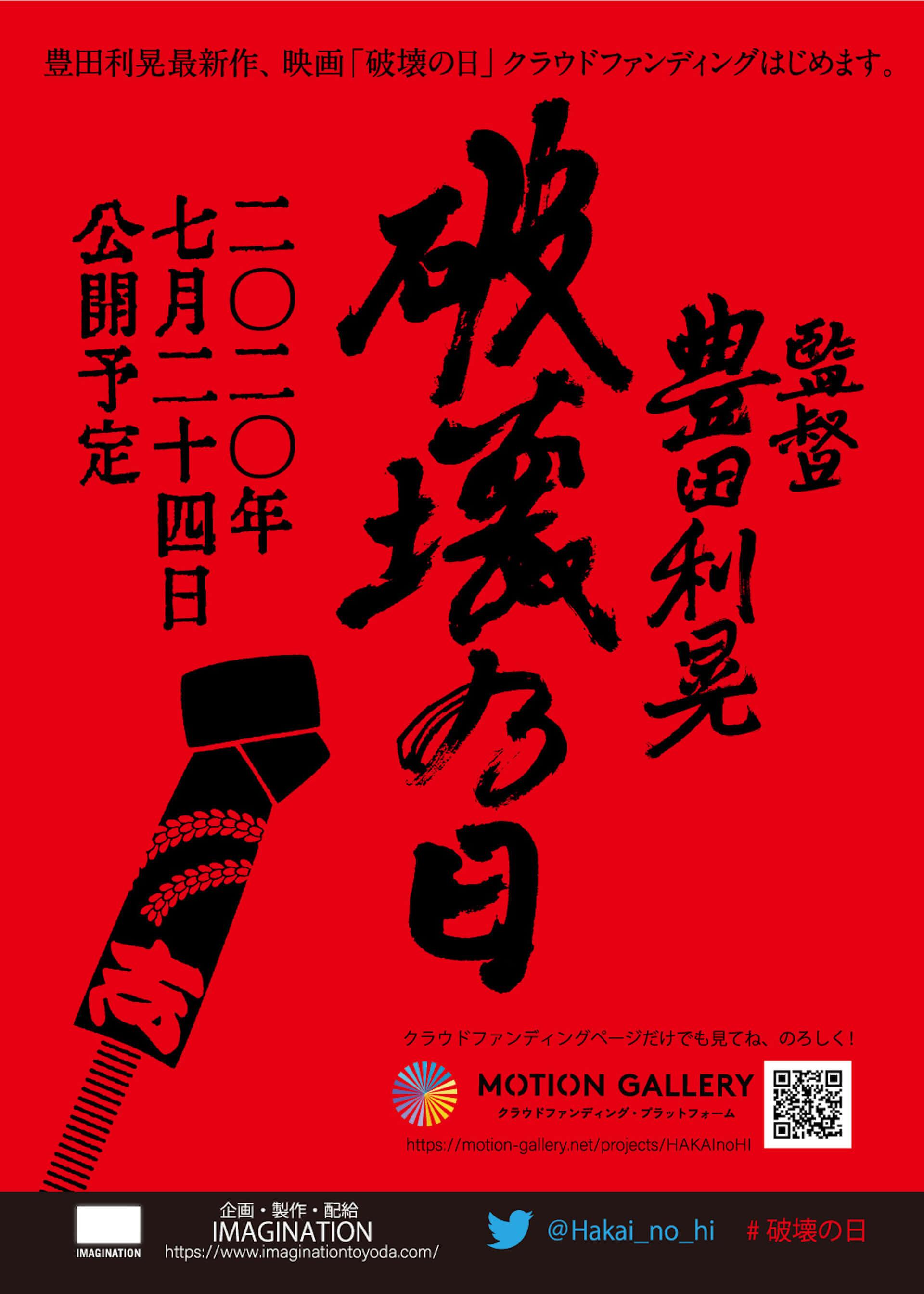 松田龍平、GEZANマヒトら出演映画『破壊の日』とUNDERCOVERのコラボTシャツが発売決定!収益は映画製作支援に 7690039a64bba63767cdb7f04373e8c9-1920x2688