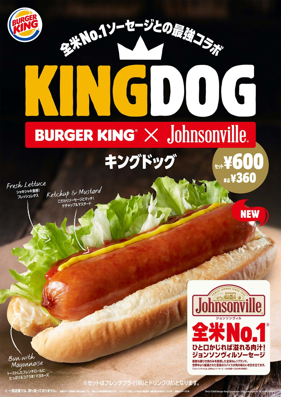 バーガーキングとジョンソンヴィルがコラボ!肉汁溢れ出る『キングドッグ』が新登場 『デラオニ』&『デラハッシュ』も定番メニューに gourmet200604_kingdog_01-1920x2716