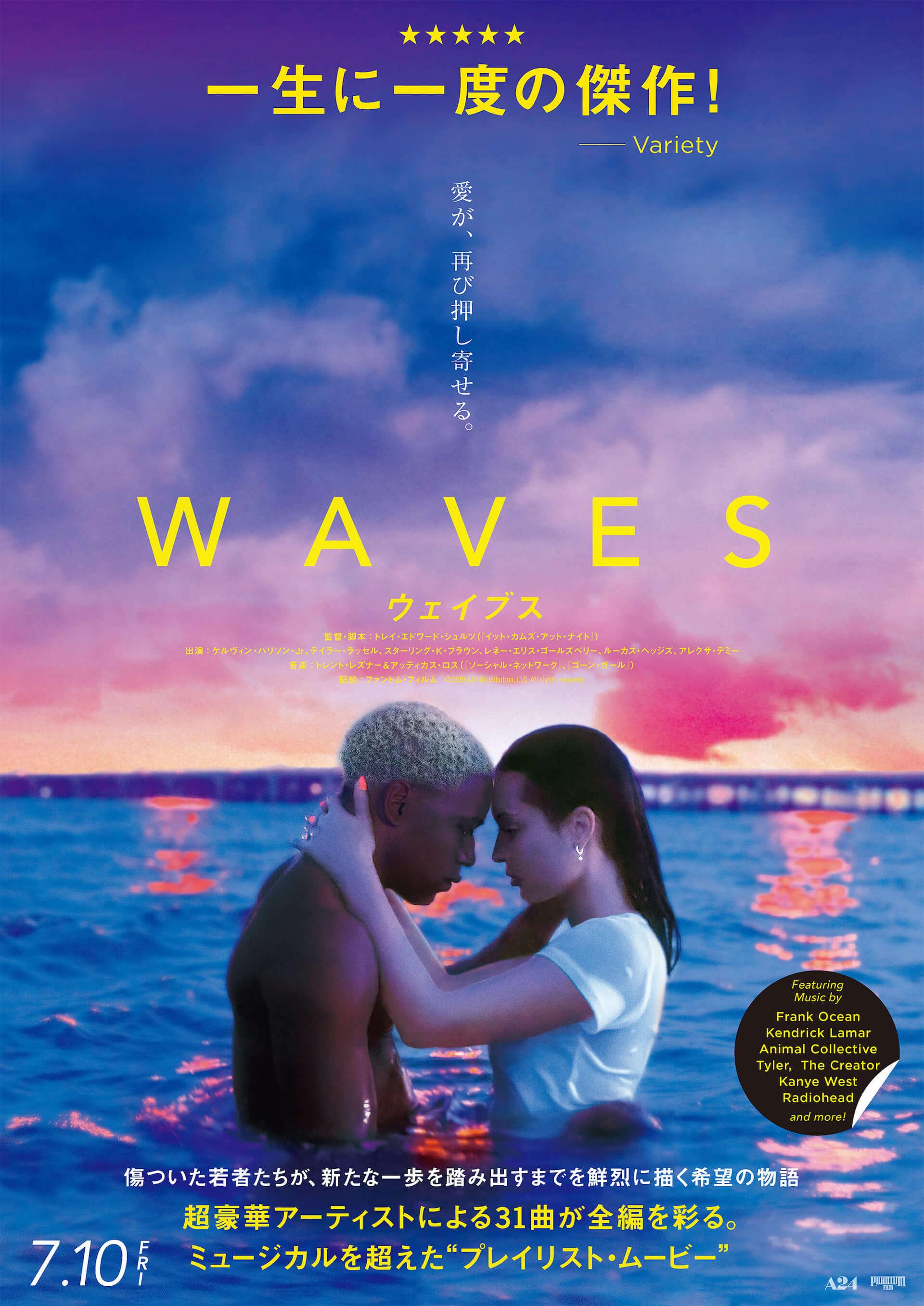 レディオヘッド、カニエ・ウェスト、フランク・オーシャンらが彩るA24最新作『WAVES/ウェイブス』が7月10日に公開決定! film200605_isao_waves_movie_1-1920x2714