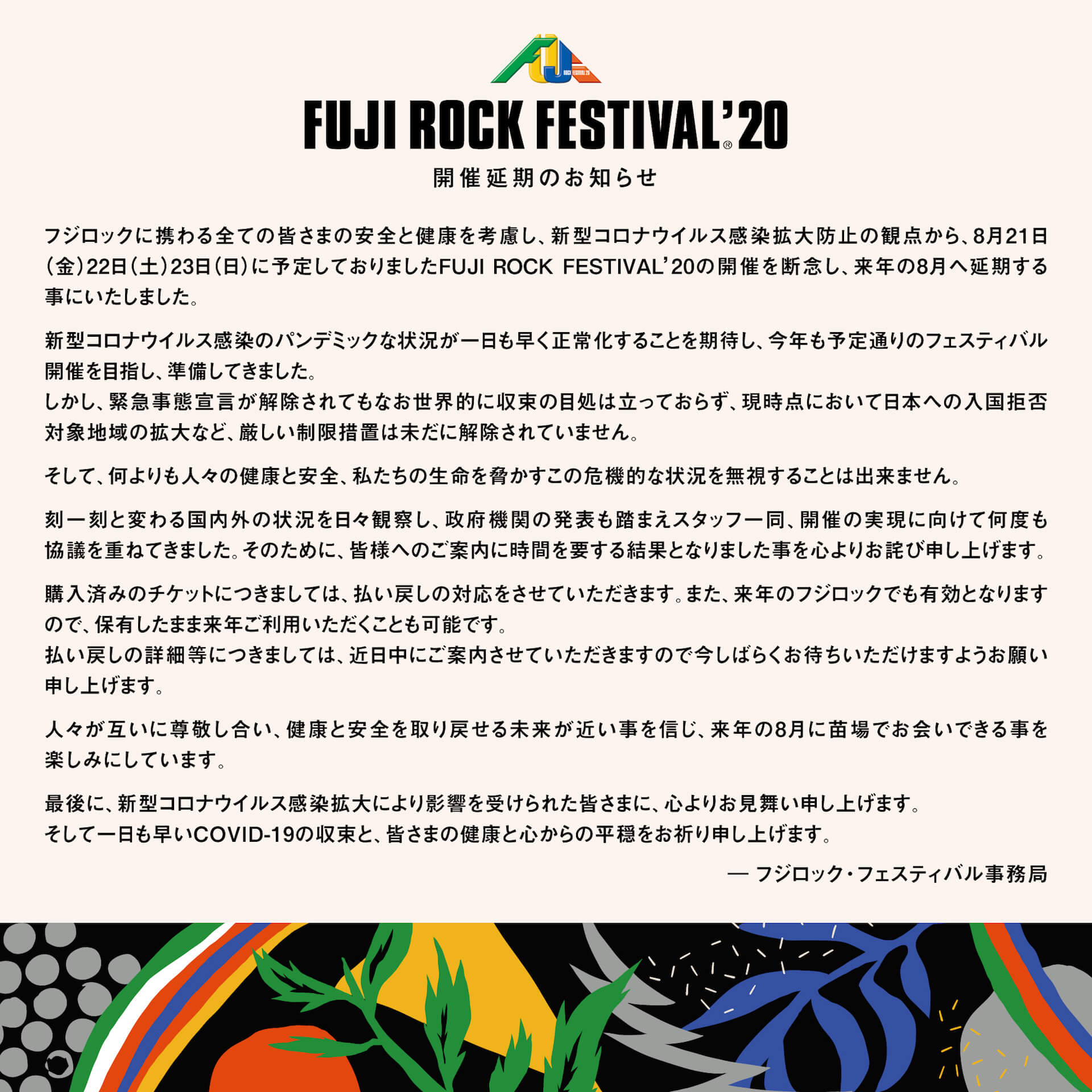 <FUJI ROCK FESTIVAL '20>、2021年に開催延期が決定|今年のチケットは来年も有効「来年の8月に苗場で」 music200605_fujirockfestival_1