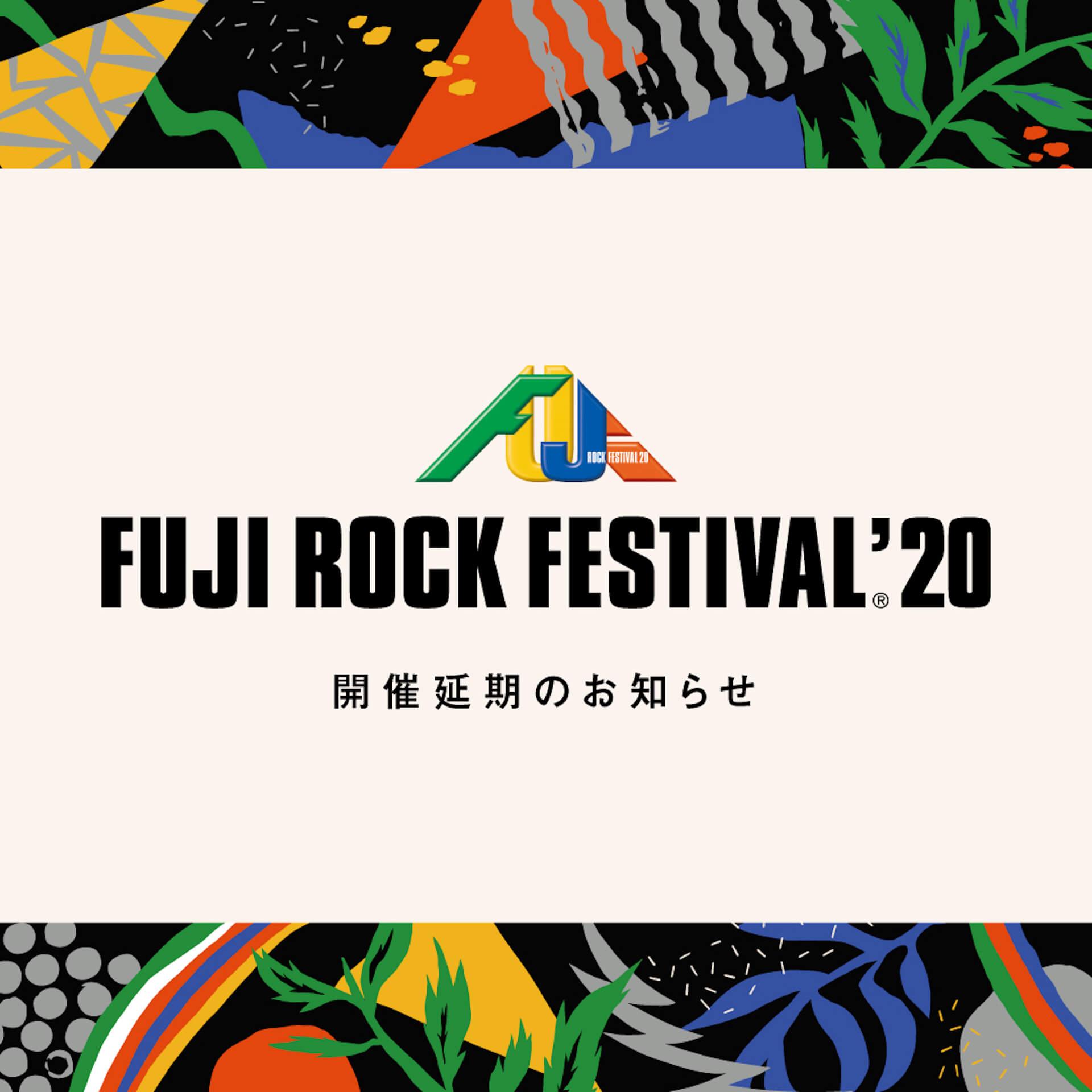 <FUJI ROCK FESTIVAL '20>、2021年に開催延期が決定|今年のチケットは来年も有効「来年の8月に苗場で」 music200605_fujirockfestival_main