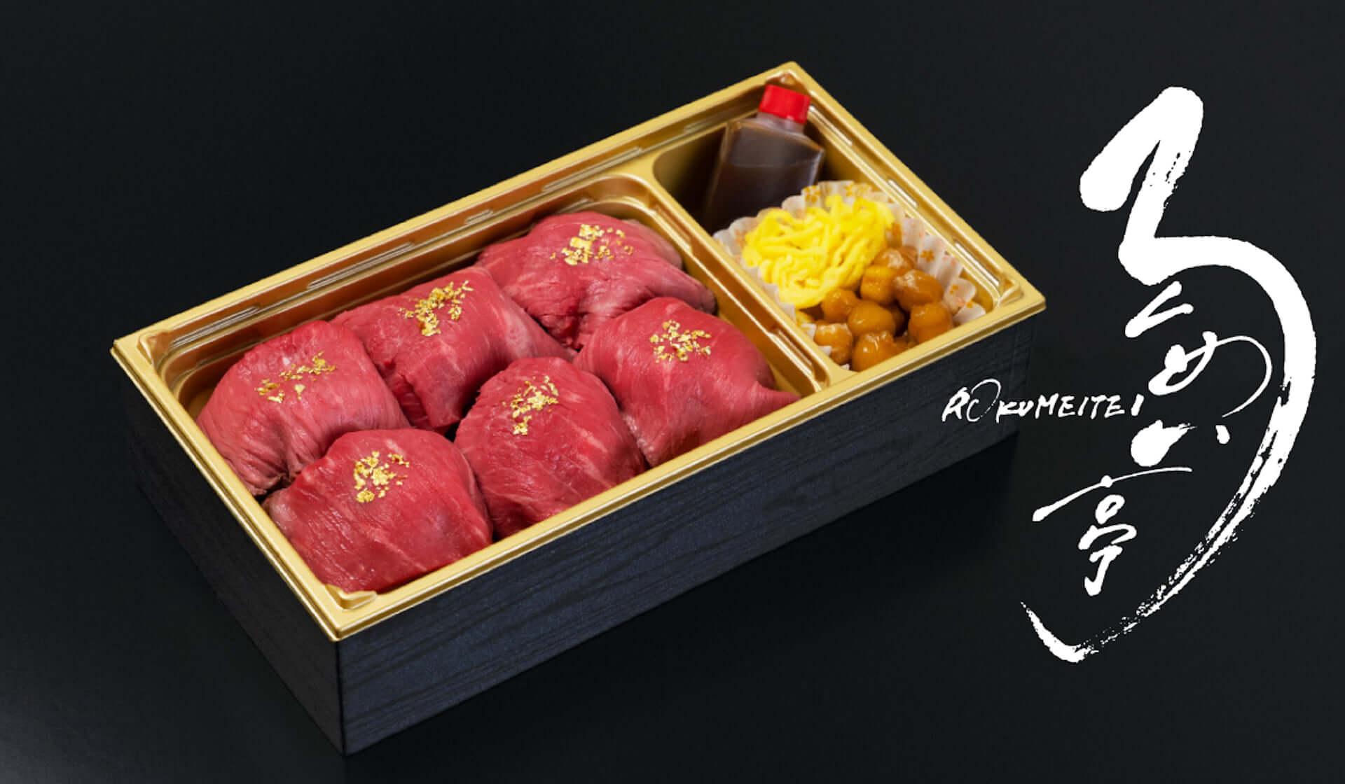 おうちで極上弁当!元祖ローストビーフ手毬寿司「ろくめい亭」が宅配専門販売を開始 gourmet200605_rokumeitei_1-1920x1120