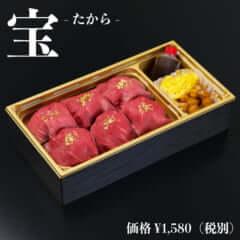 ローストビーフ手毬寿司・宝