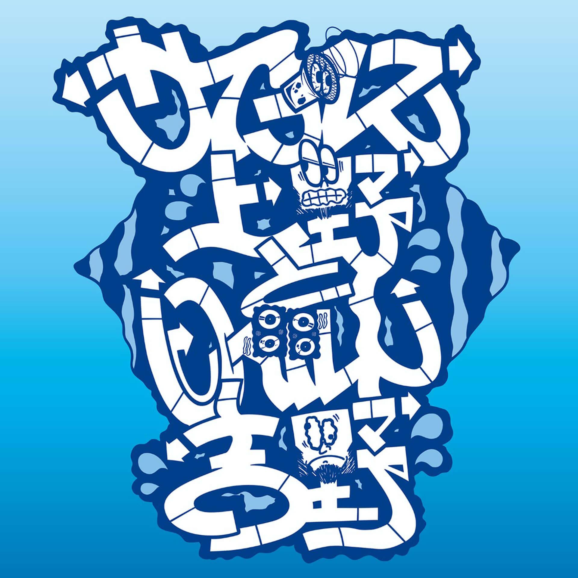 サイプレス上野とロベルト吉野が、地元横浜のレジェンドMighty CrownのSAMI-T、AISHAとのコラボ楽曲を先行配信! music200605_cypressueno_robertoyoshino_01-1920x1920