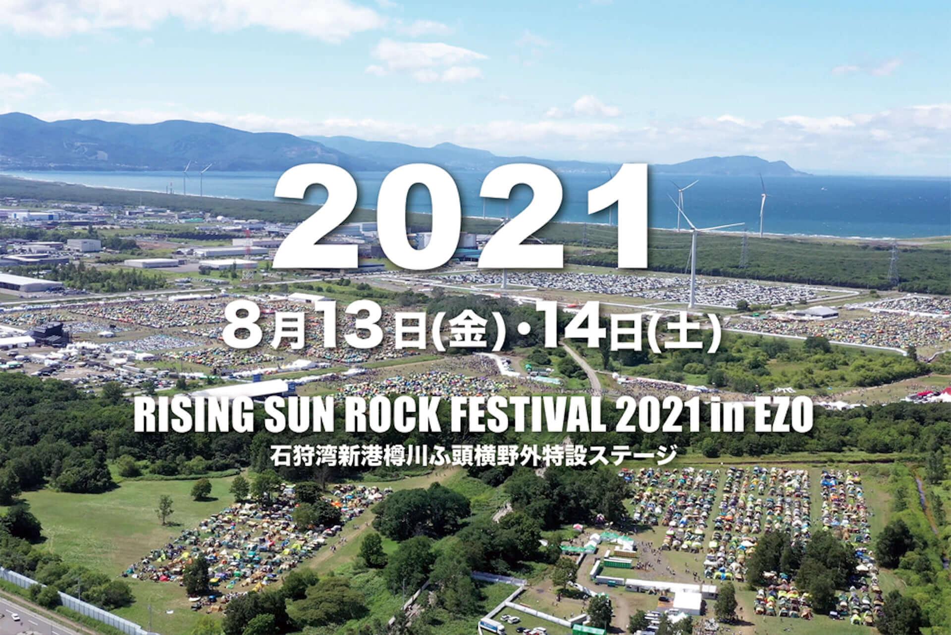 <RISING SUN ROCK FESTIVAL>21年分のクロージングアクト記録映像が公開|サニーデイ・サービスからDragon Ashまで music200605_rsr_wess_1-1920x1283