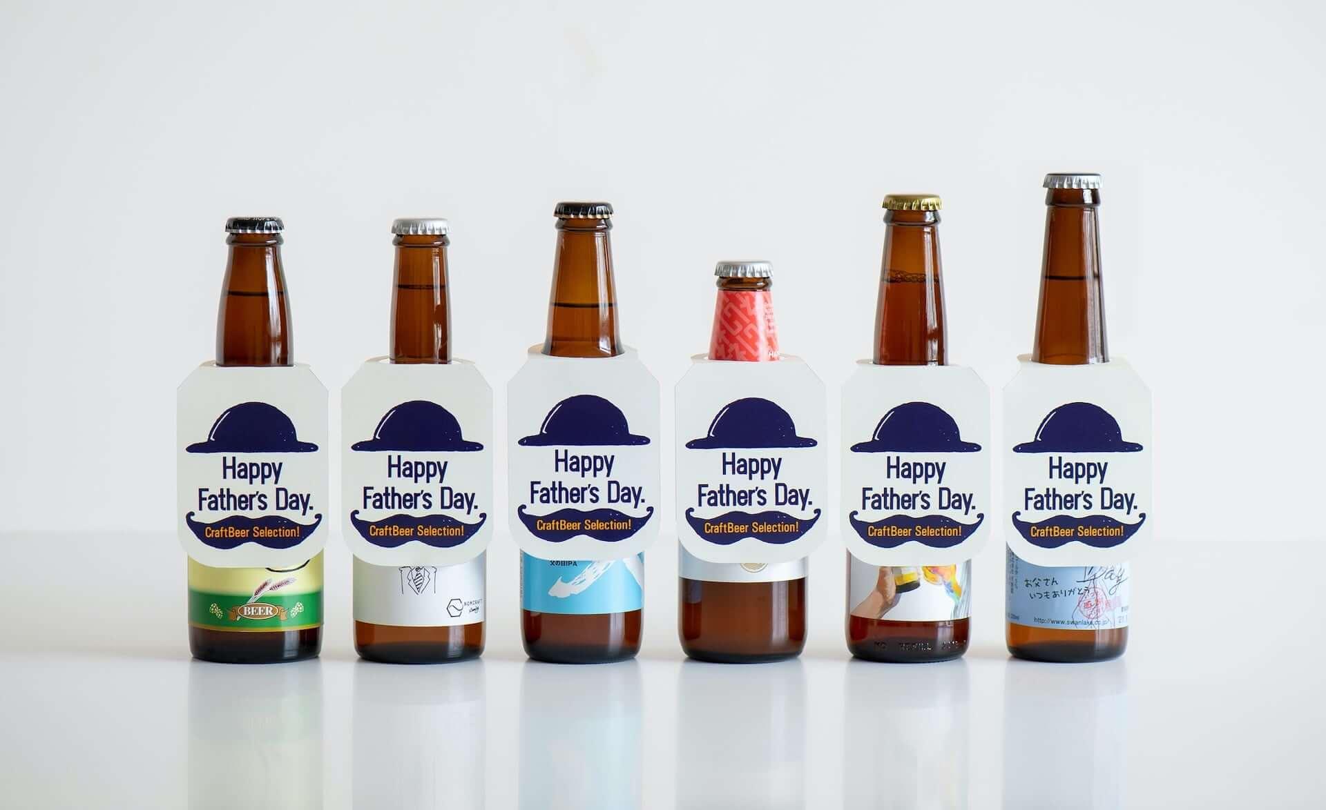 700種類から厳選された『父の日限定クラフトビールセット』が125セット限定で登場!もう1セット届くキャンペーンも実施 gourmet200605_fathersdaygift_beer_04-1920x1174