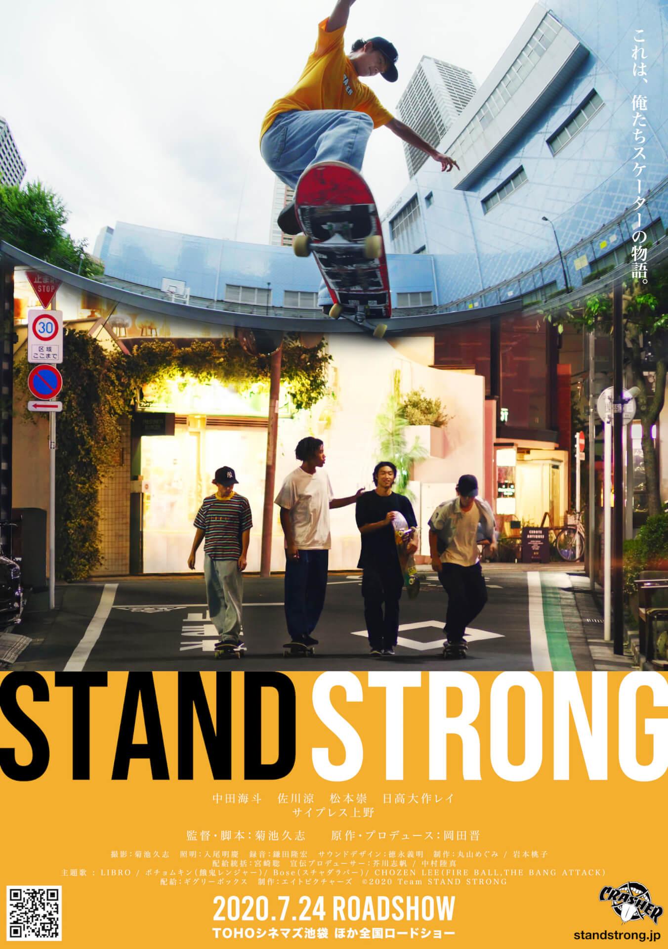 4人のスケーターが織りなすリアルライフ『STAND STRONG』がTOHOシネマズ池袋で公開決定! film200606_standstrong_1