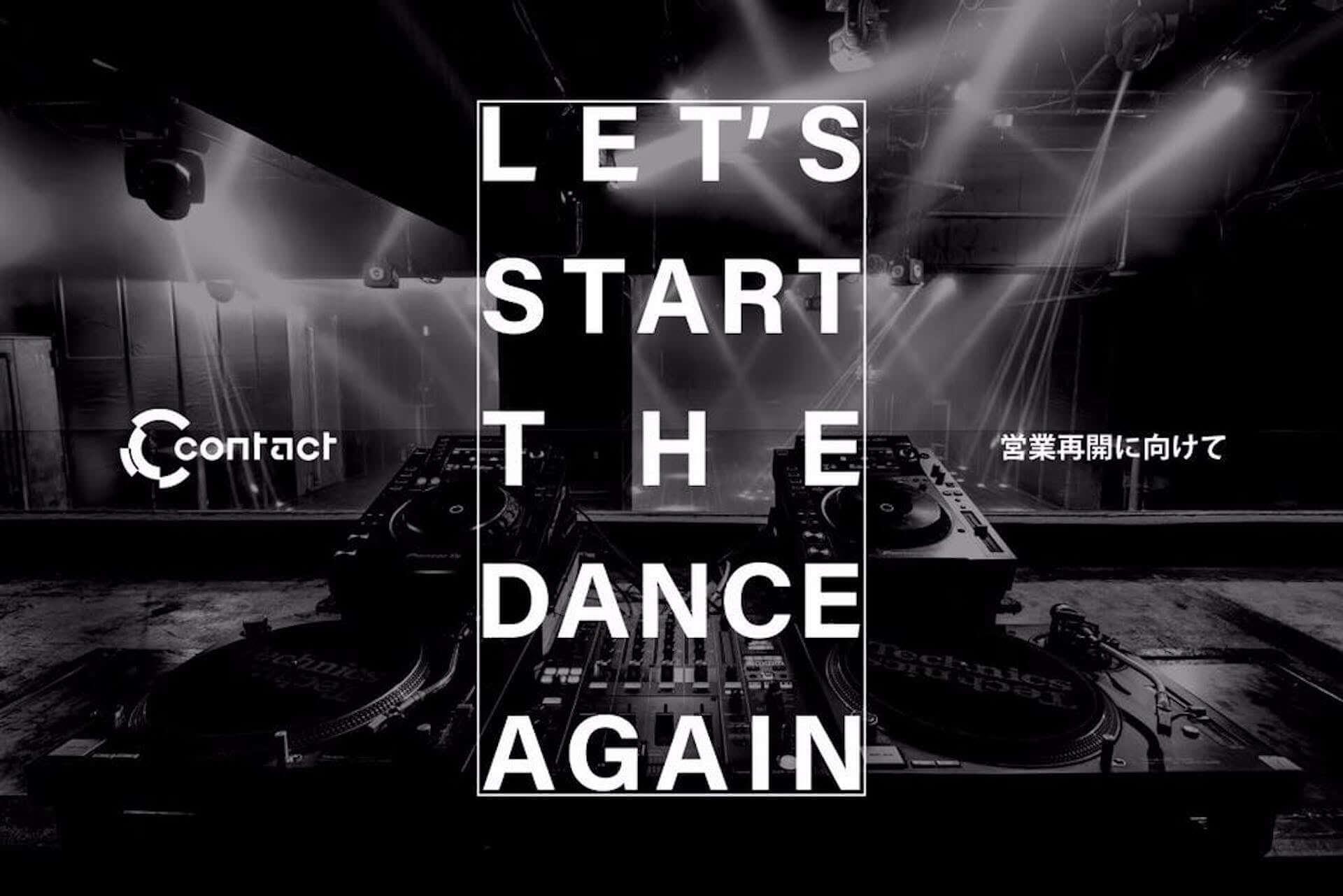 渋谷のクラブContactが営業再開に向けたクラウドファンディングを開始|Peggy Gou、Ben UFO、DJ NOBU、Barkerら出演者から応援の声多数 music200605_contact_1-1-1920x1281