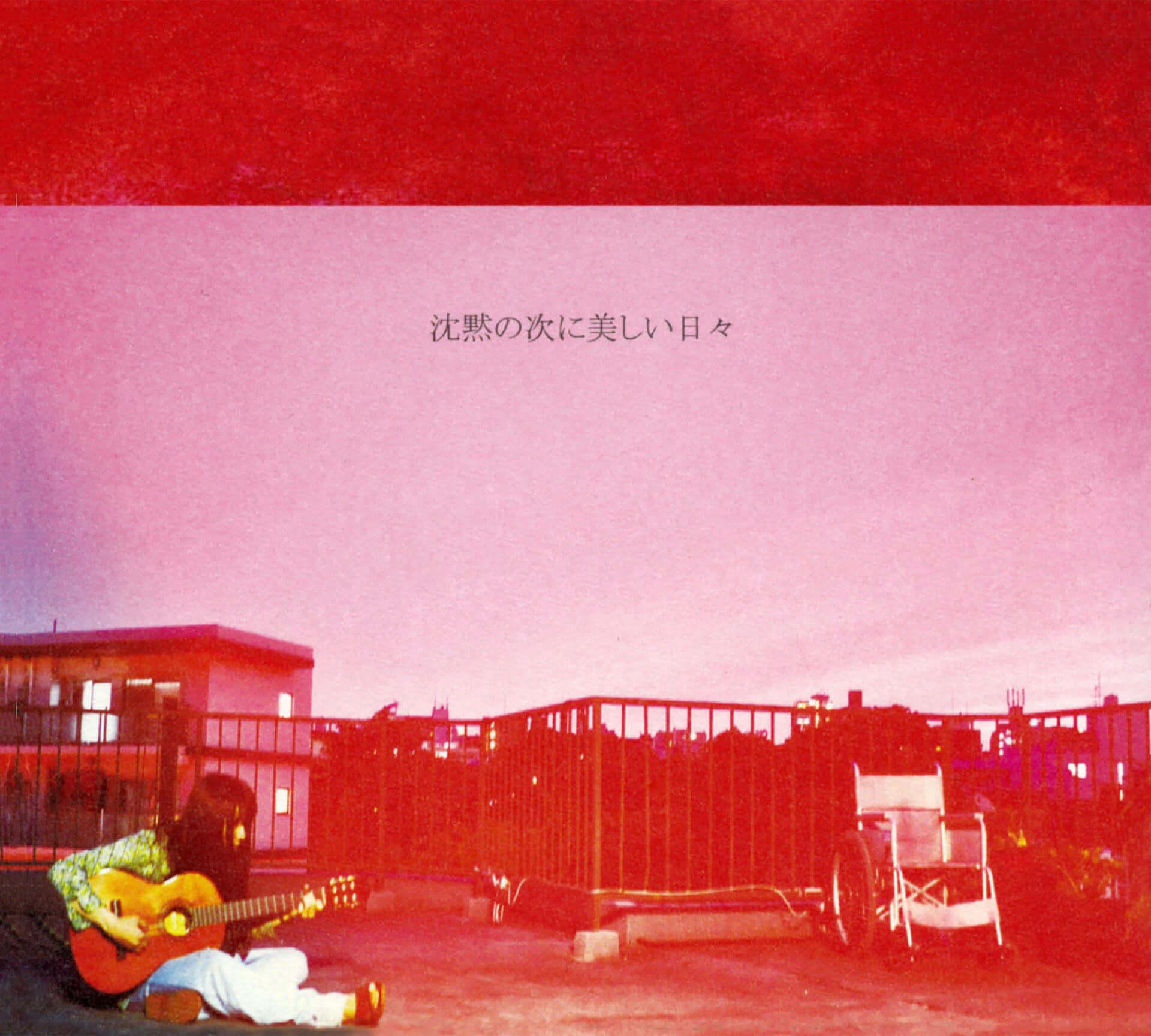 難波BEARS オムニバス『日本解放』が全国流通&サブスク解禁!GEZAN、NUUAMMなどの入手困難な過去作も一挙再発売 music200608_juusangatsu_02-1920x1728