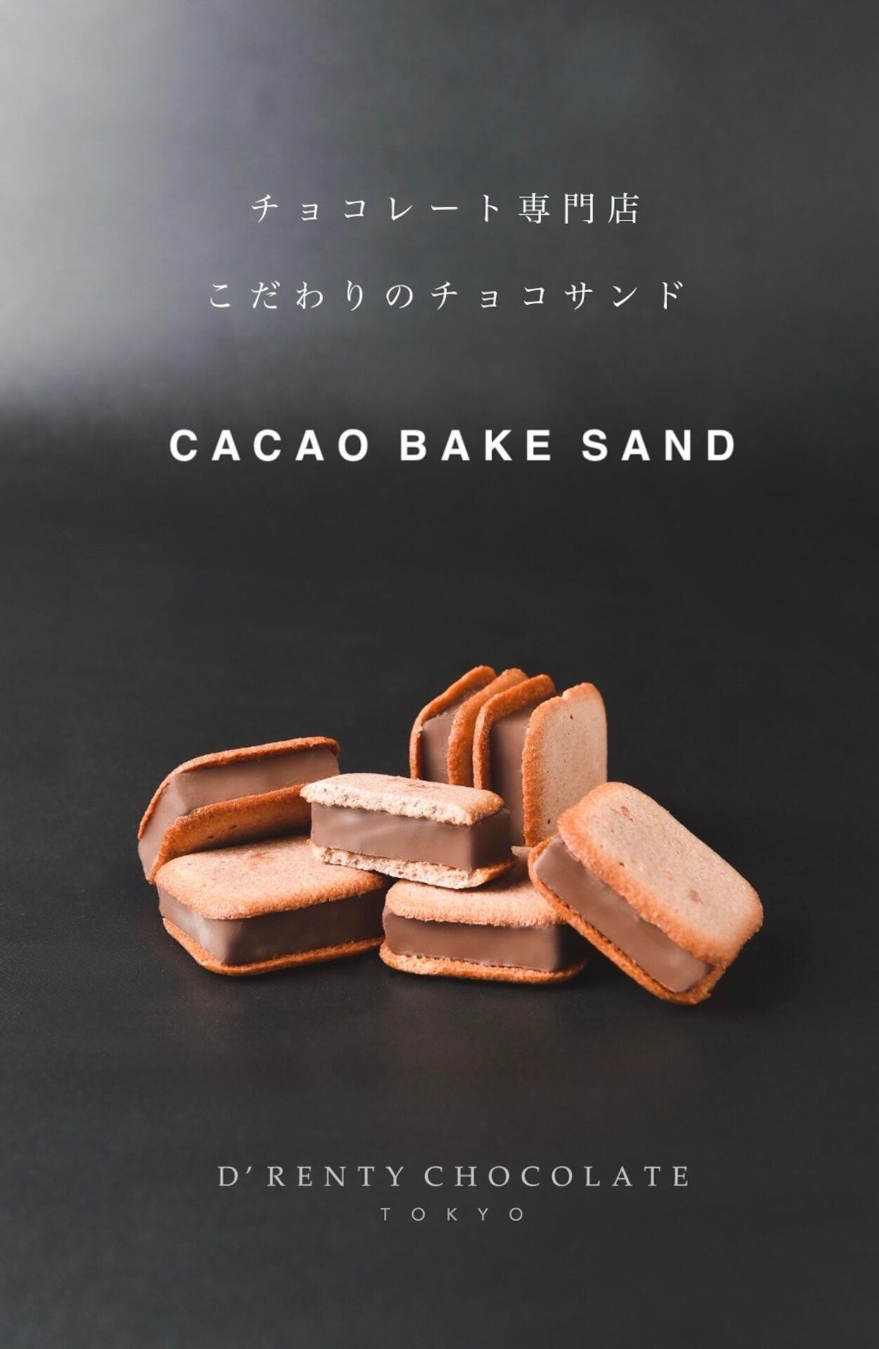 オンラインでは1ヶ月待ち!D'RENTY CHOCOLATE『カカオベイクサンド』が渋谷スクランブルスクエアで期間限定販売 gourmet200619_drentychocolate_06