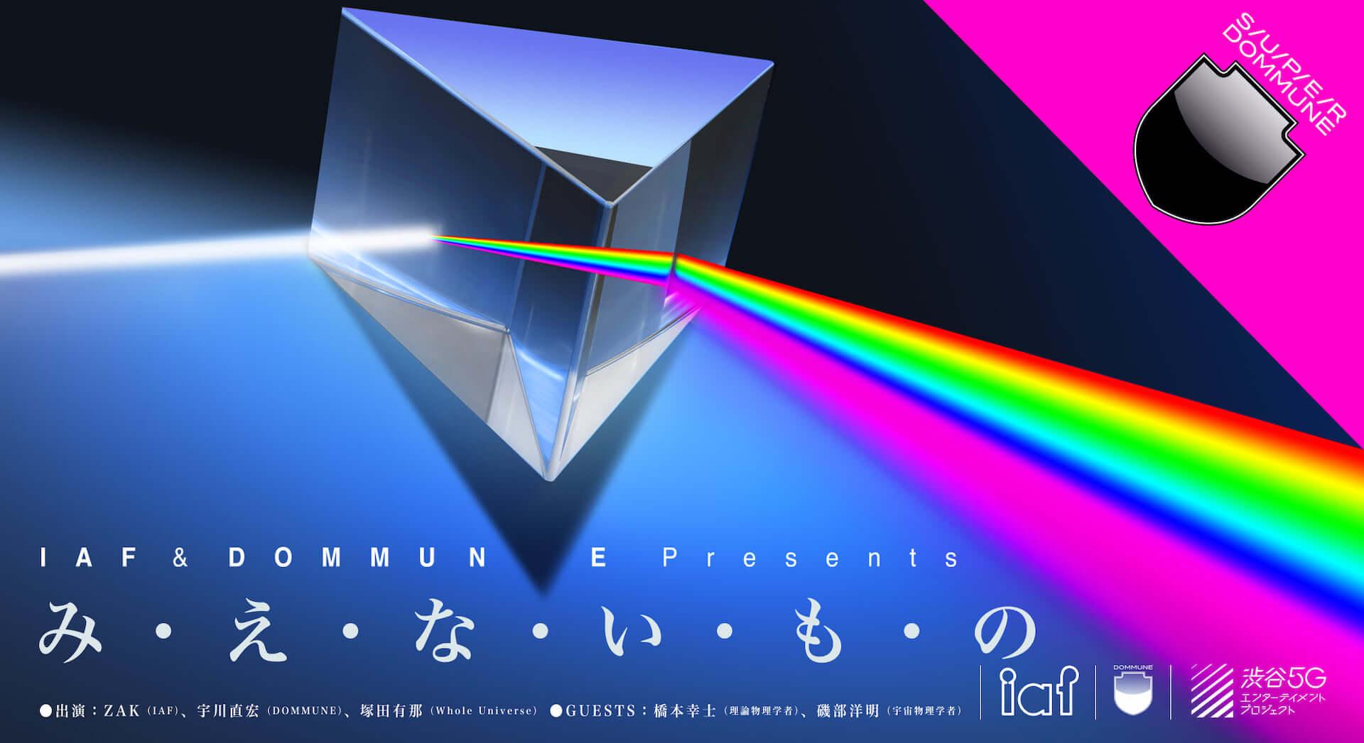 フィッシュマンズがSUPER DOMMUNEで最先端ARライブを披露!物理学者2名参加のトークセッションも同日配信 music200610_dommune_fishmans_2-1920x1047