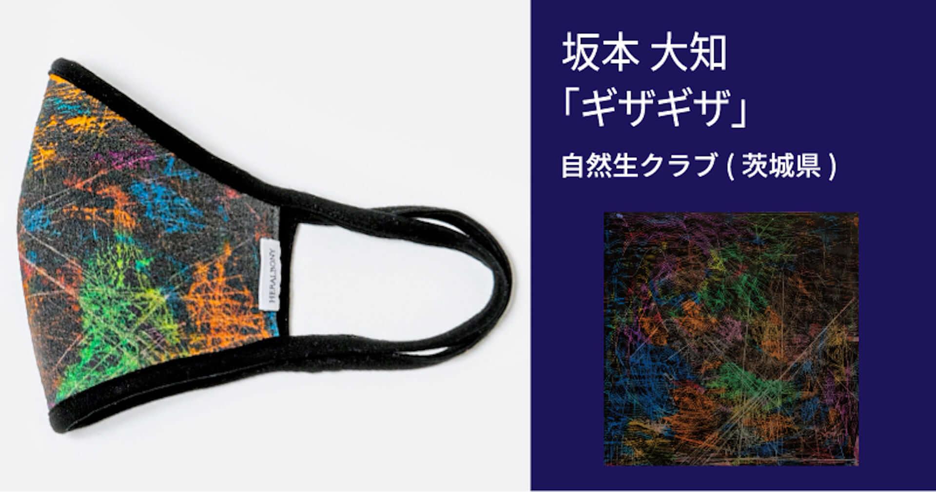 知的障害のあるアーティストが手掛けた『アートマスク』のクラウドファンディングが公開!マスクには抗ウイルス加工材を使用 ac200610_heralbony_mask_08-1920x1010