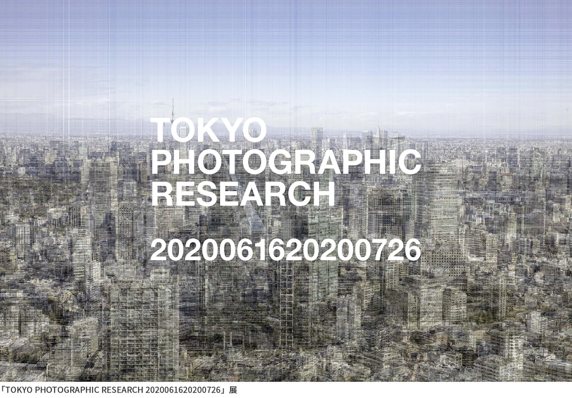 蔦屋書店にて<東京フォトグラフィックリサーチ>開催決定!小山泰介や永田康祐らが東京をテーマに写真・映像作品を制作 c01d8ccdcc7f283dd905299512696644-1920x1335
