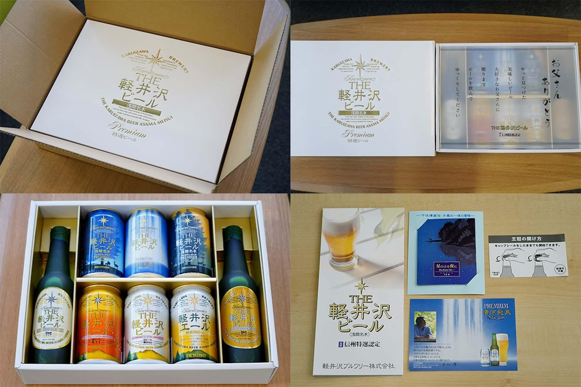 父の日限定の地ビール・クラフトビール8本飲み比べセットが登場!感謝のメッセージ付きギフトボックス gourmet200611_karuizawabeer_05-1920x1280