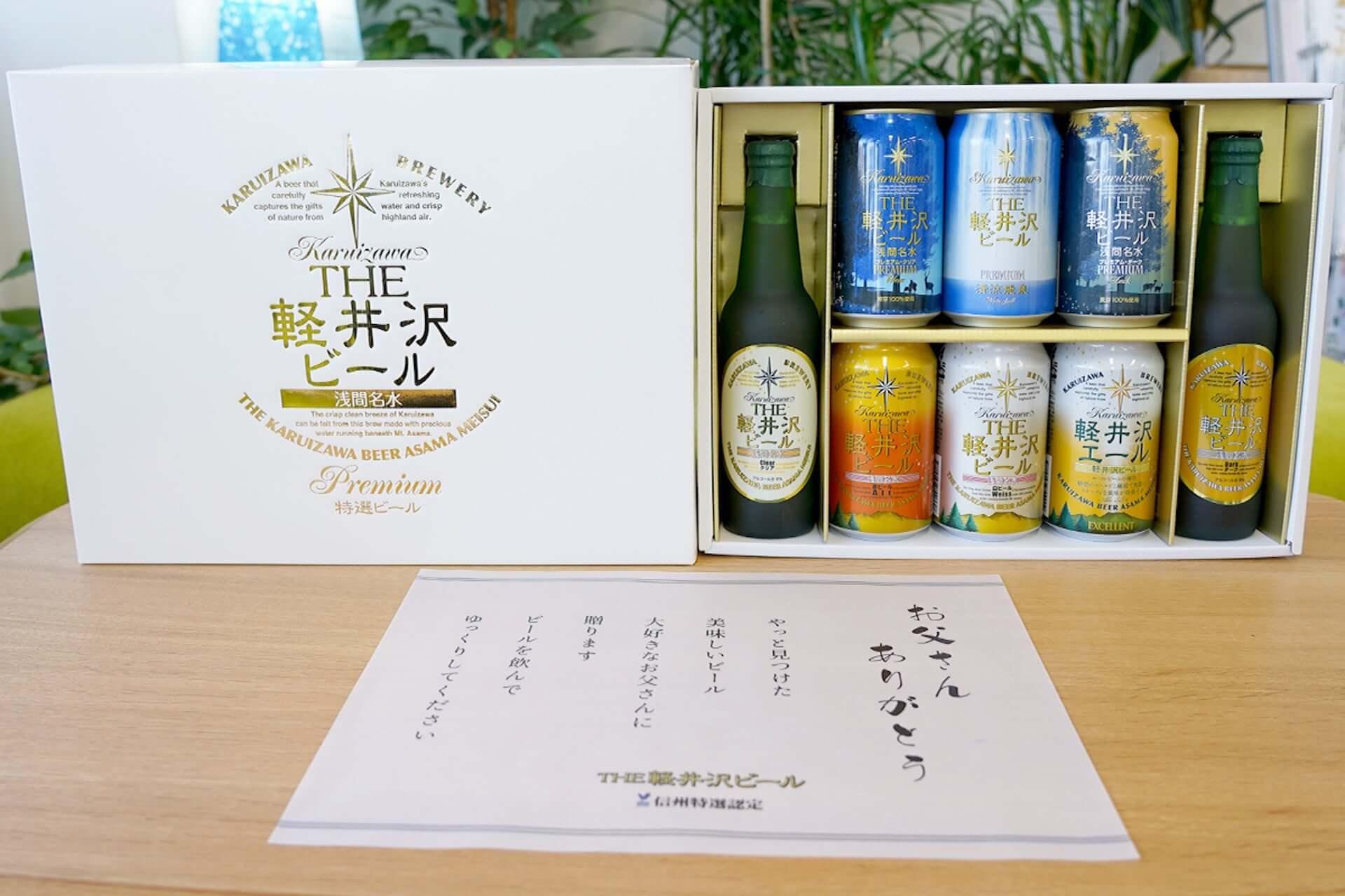 父の日限定の地ビール・クラフトビール8本飲み比べセットが登場!感謝のメッセージ付きギフトボックス gourmet200611_karuizawabeer_06-1920x1280