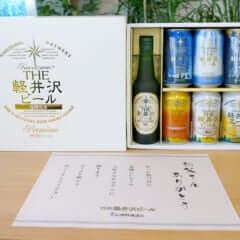 軽井沢ビール 父の日