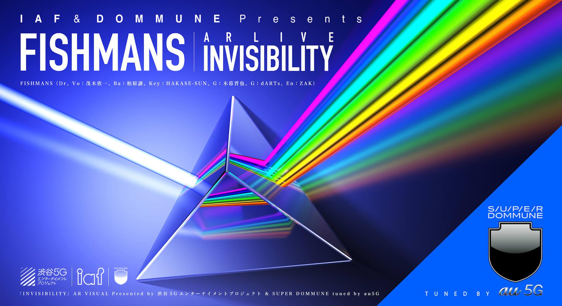 フィッシュマンズがSUPER DOMMUNEで最先端ARライブを披露!物理学者2名参加のトークセッションも同日配信 music200610_dommune_fishmans_1