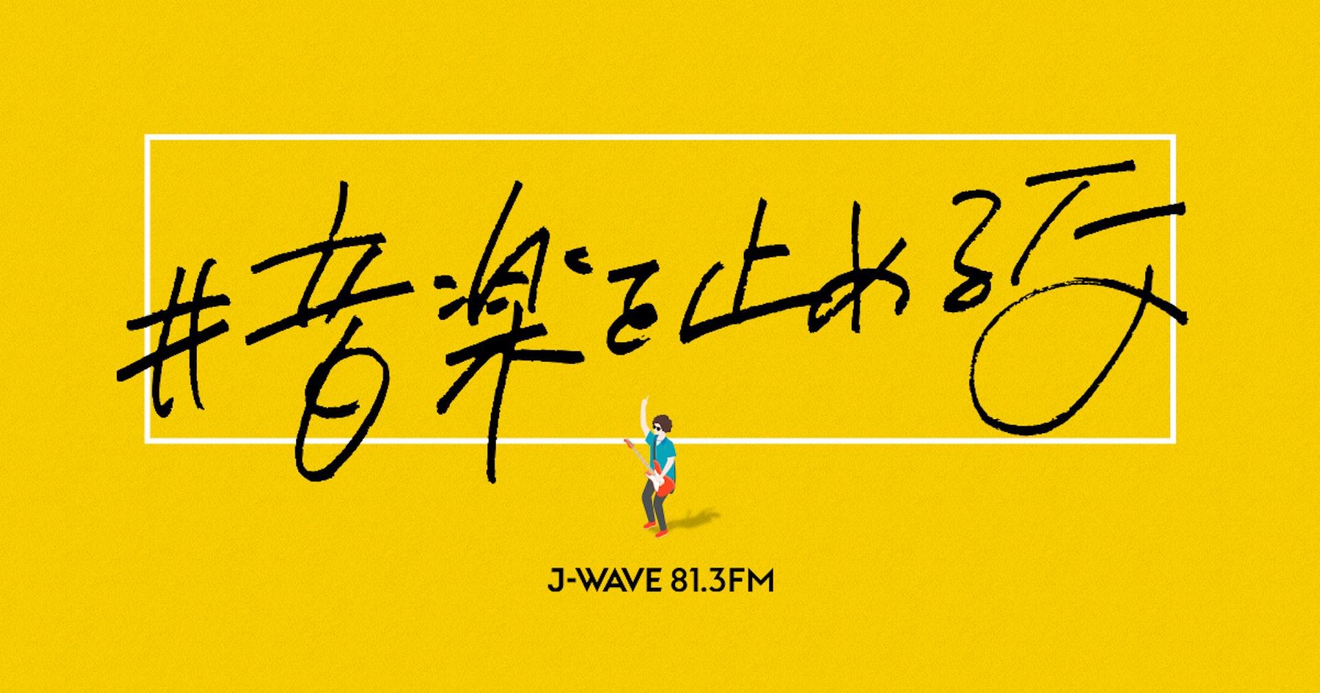 J-WAVE × BEAMS RECORDSのTシャツ第2弾が受注販売開始!本秀康、cherry chill will、TOWA TEIらが参加 music200612_jwave_beamsrecords_09