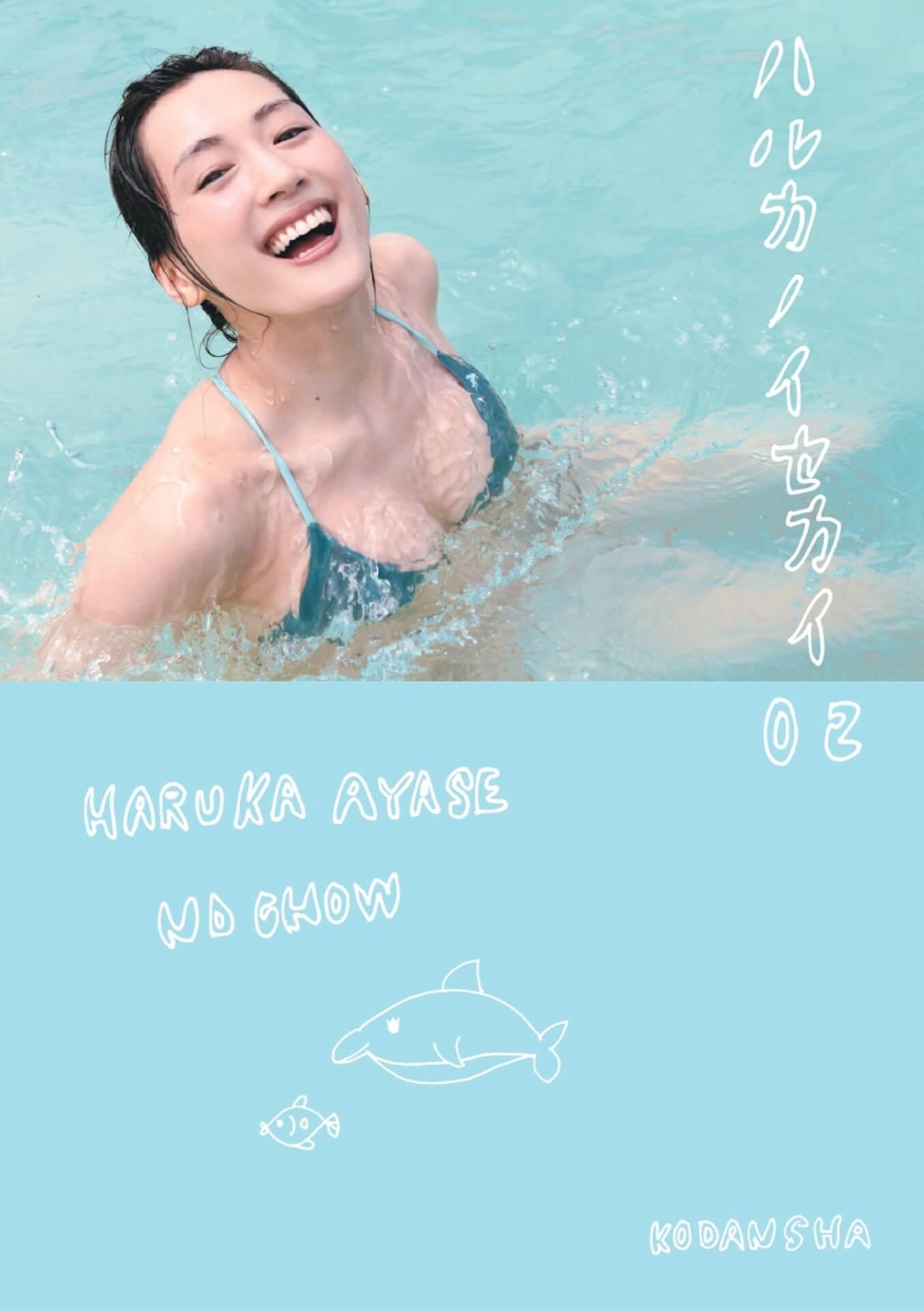 綾瀬はるかのたわわな姿も収録されたフォトブック『ハルカノイセカイ』シリーズが電子版としてリリース! art200612_ayaseharuka_1