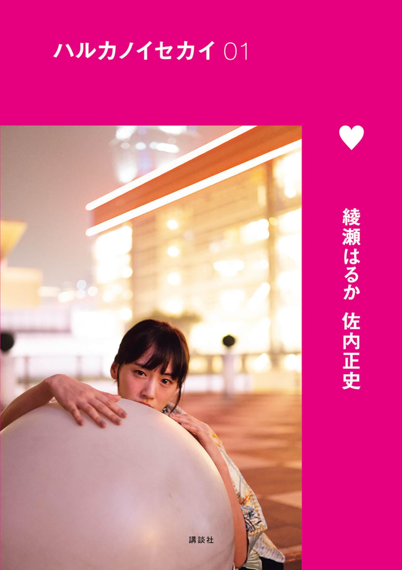 綾瀬はるかのたわわな姿も収録されたフォトブック『ハルカノイセカイ』シリーズが電子版としてリリース! art200612_ayaseharuka_2