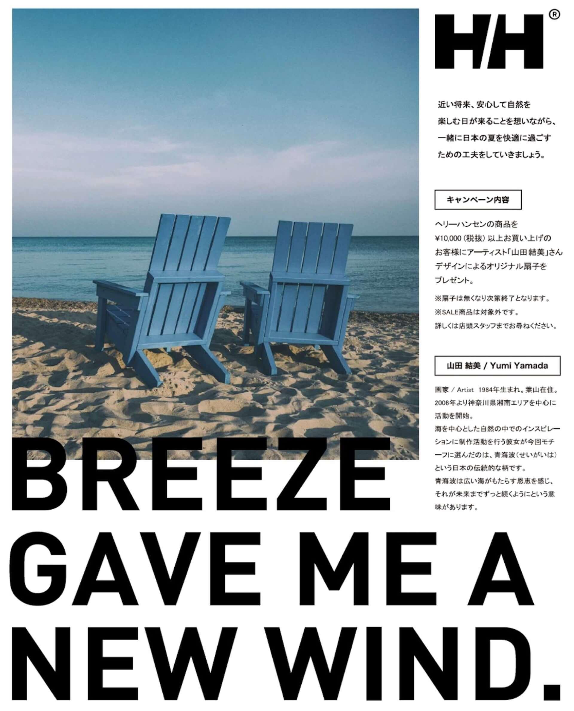 HELLY HANSENが今夏必見の新作ショーツシリーズを発売!山田結美デザインの扇子プレゼントキャンペーンも開始 lf200612_hellyhansen_10-1920x2376