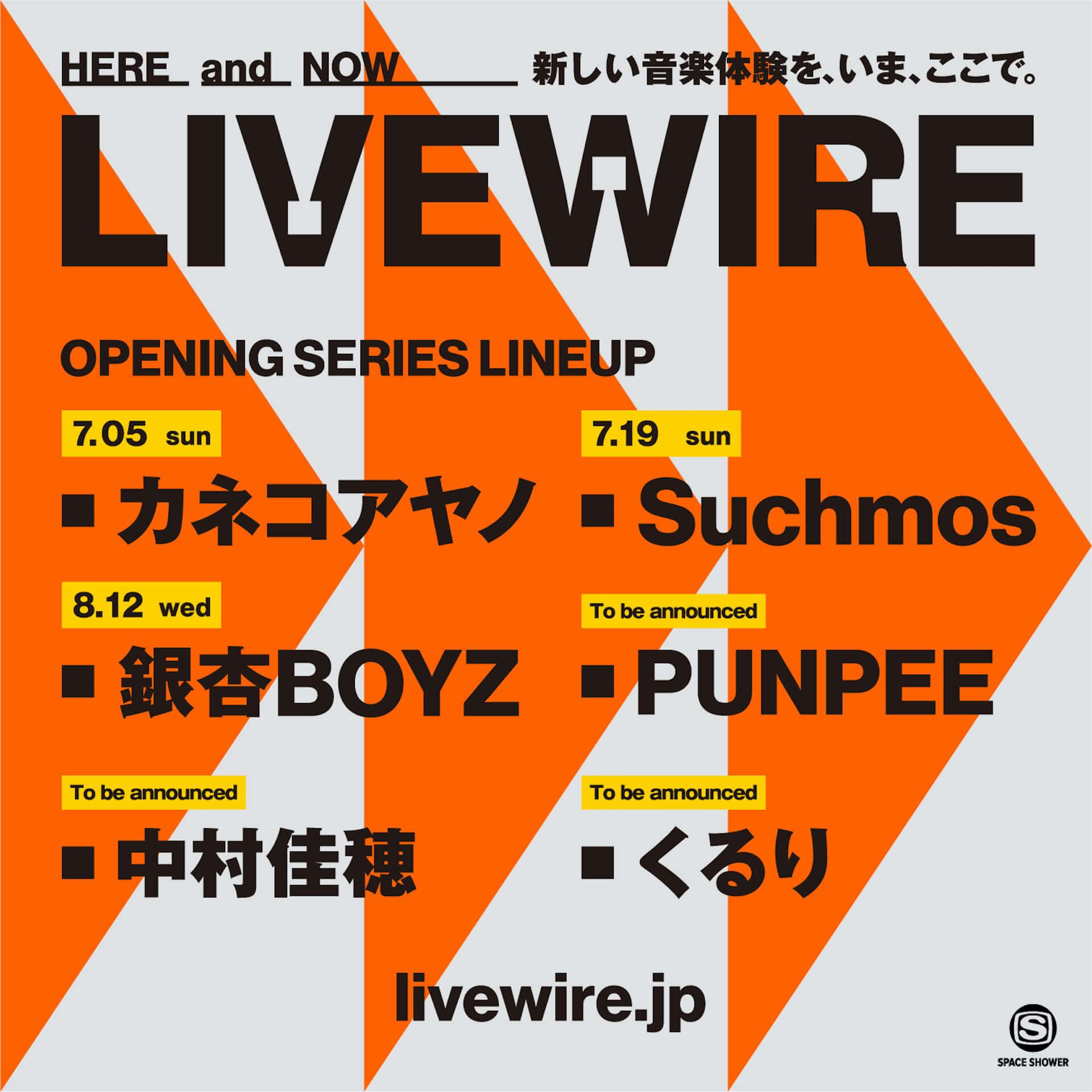 スペシャがオンライン・ライブハウス「LIVEWIRE」を始動 第1弾にPUNPEE、銀杏BOYZ、Suchmos、中村佳穂、カネコアヤノ、くるりが登場 music200615_livewire_2-1920x1920