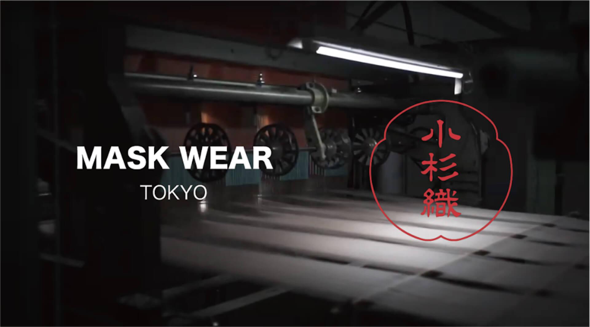 高機能マスクをファッションに!ファッションマスクに特化したECサイト「MASK WEAR TOKYO」がローンチ life200615_maskwear_1