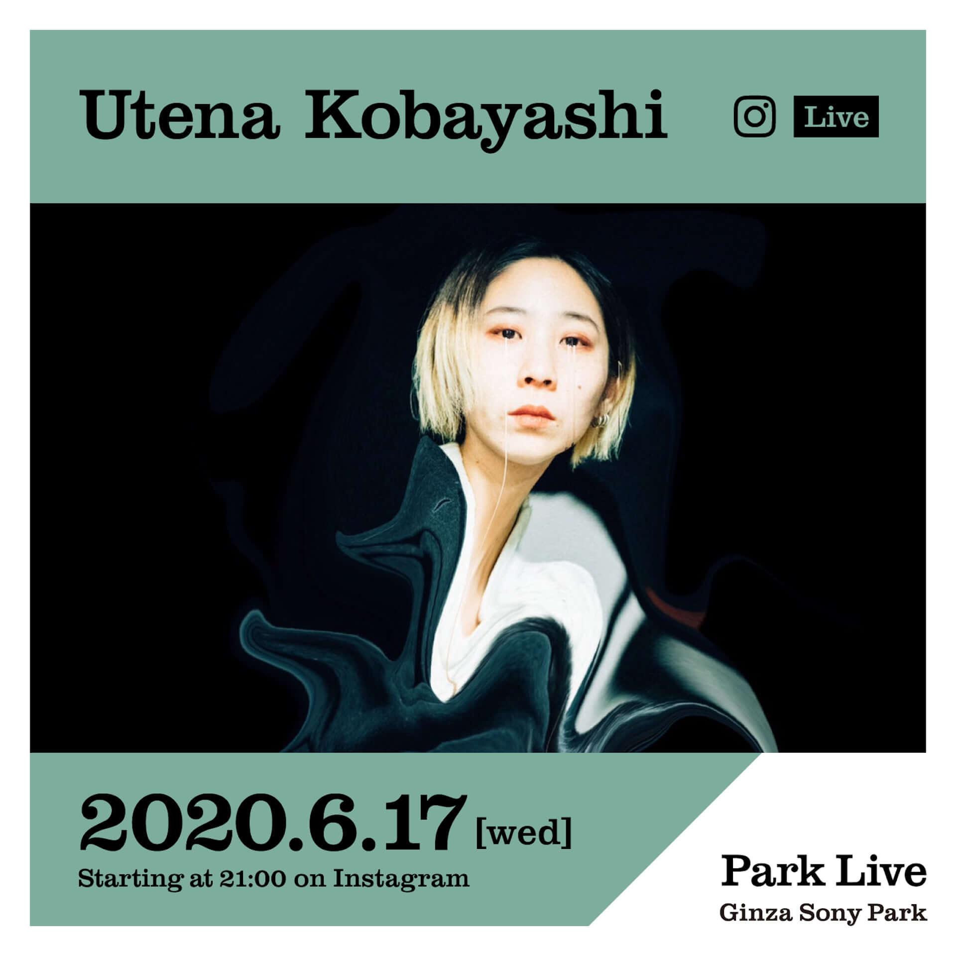 KID FRESINOのバンドセットにも参加する小林うてながGinza Sony Parkの配信ライブ<Park Live>に出演決定! music200615_ginzasonypark_utena_k_1-1920x1920