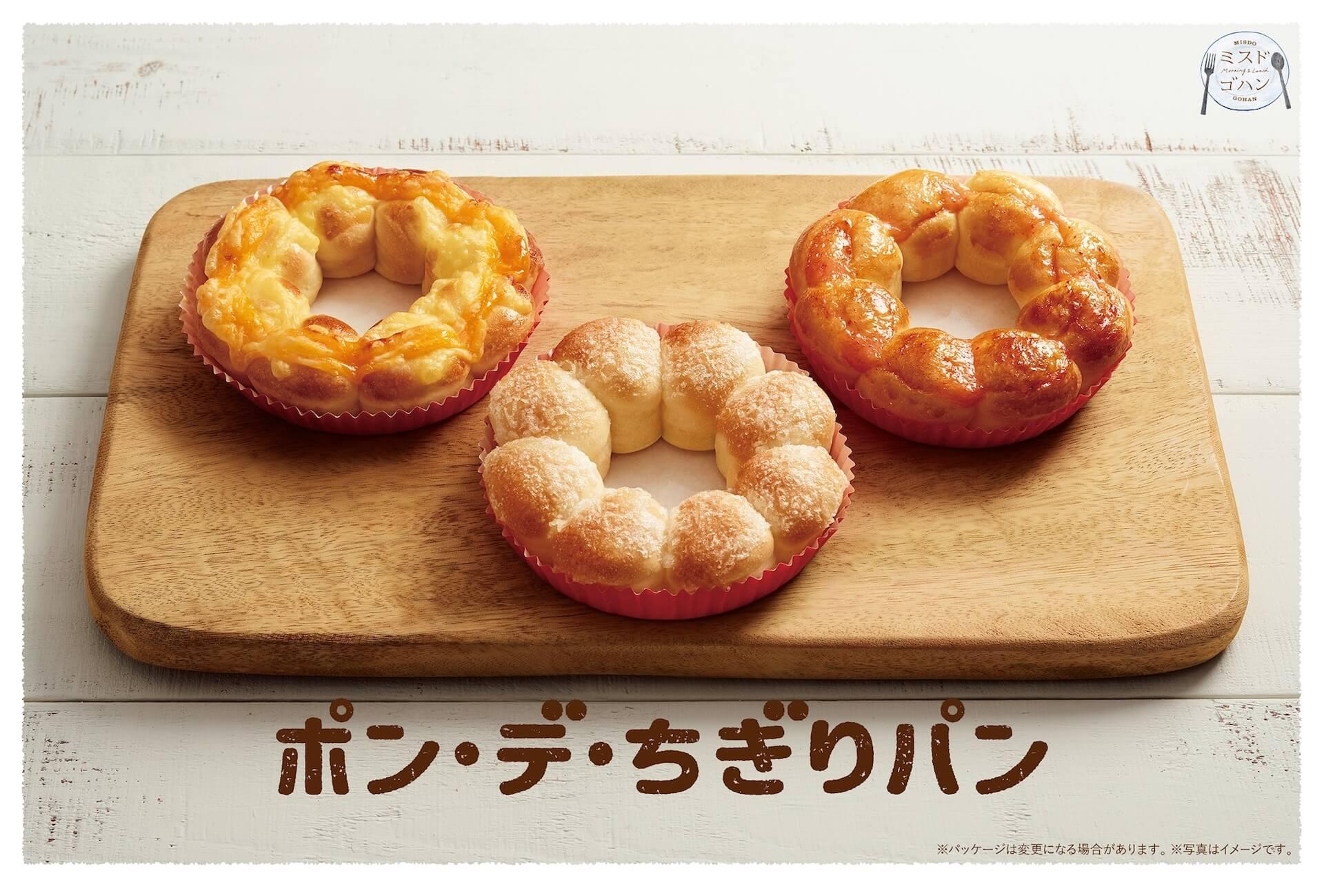 ポン・デ・リングのような新感覚のミスドゴハン!ミスタードーナツで『ポン・デ・ちぎりパン』3種が発売決定 gourmet200616_misterdonuts_4