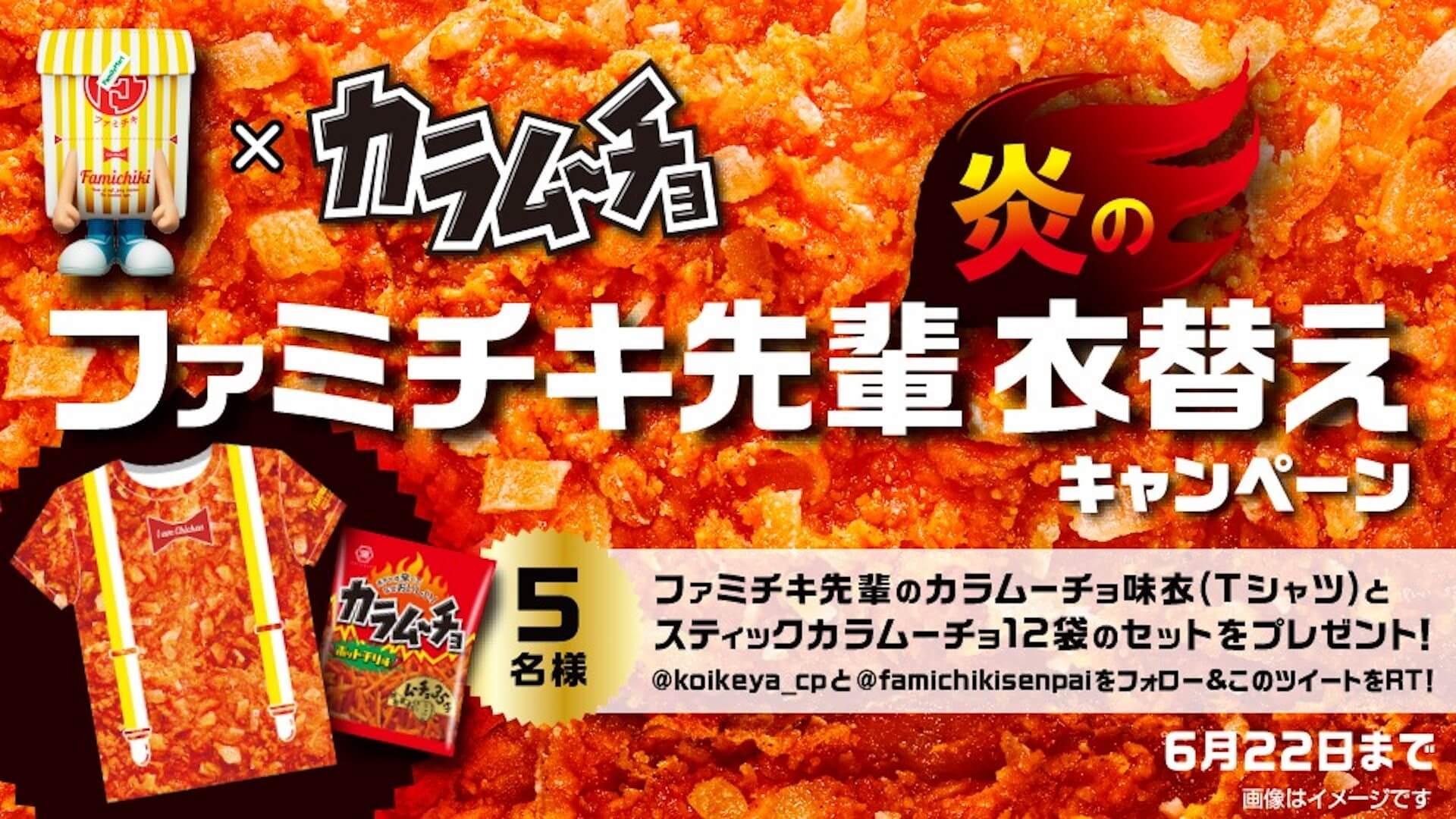 ファミチキにお菓子の定番・カラムーチョ味が登場!ファミリーマートで本日より発売 gourmet200616_famichiki_1
