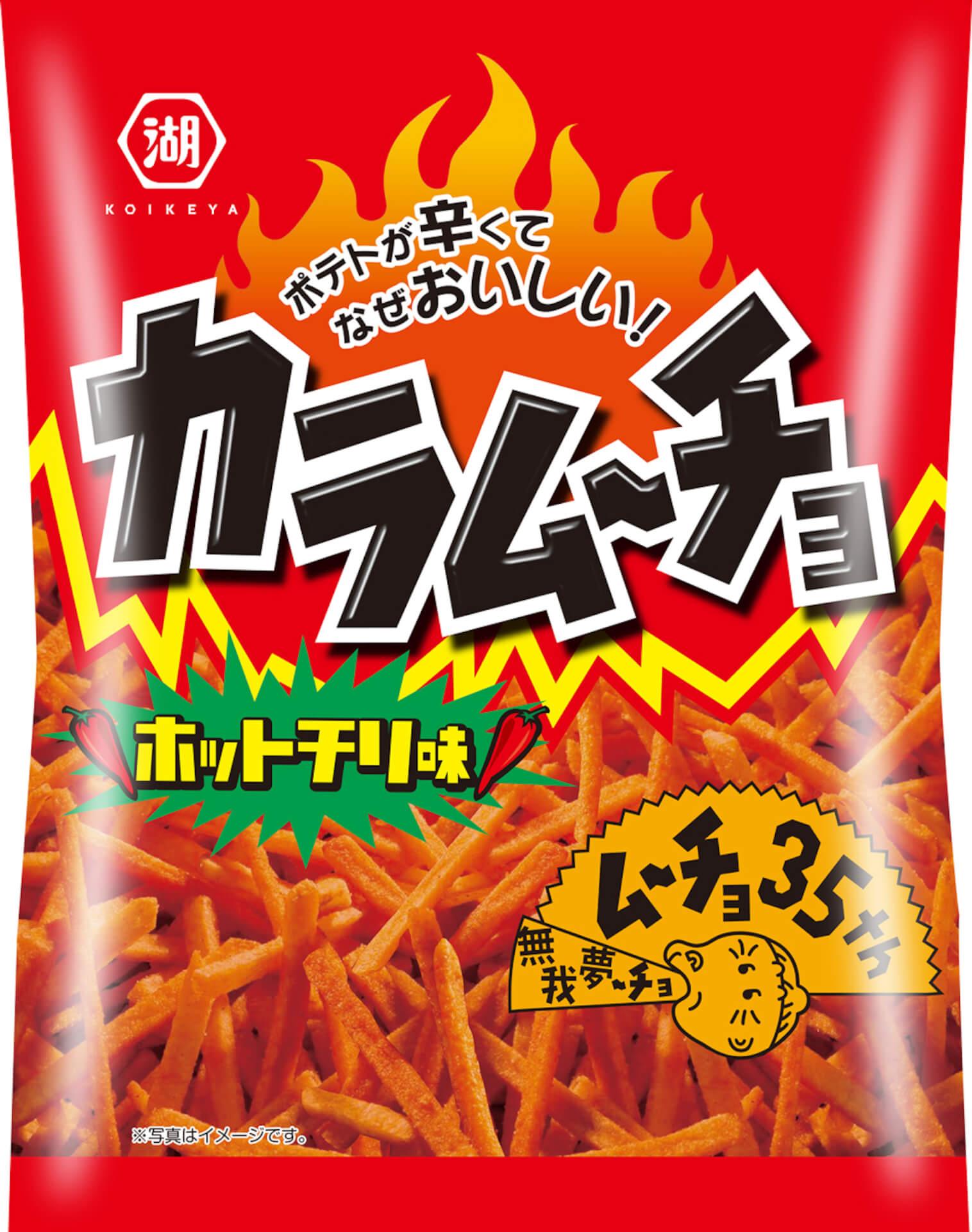 ファミチキにお菓子の定番・カラムーチョ味が登場!ファミリーマートで本日より発売 gourmet200616_famichiki_2