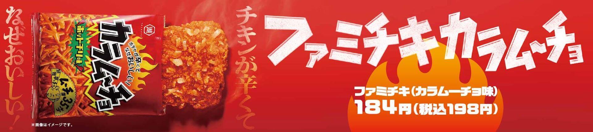 ファミチキにお菓子の定番・カラムーチョ味が登場!ファミリーマートで本日より発売 gourmet200616_famichiki_5