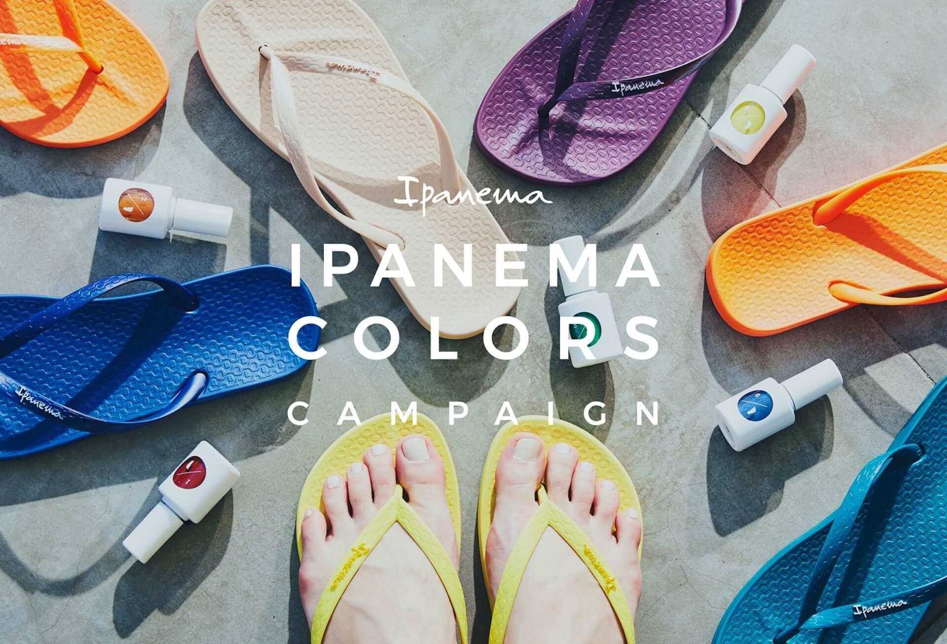今夏必携のビーチサンダルが多数展開!ブラジル発のブランド・イパネマが「カラーズキャンペーン」を開始 lf200616_ipanema_1-1920x1306