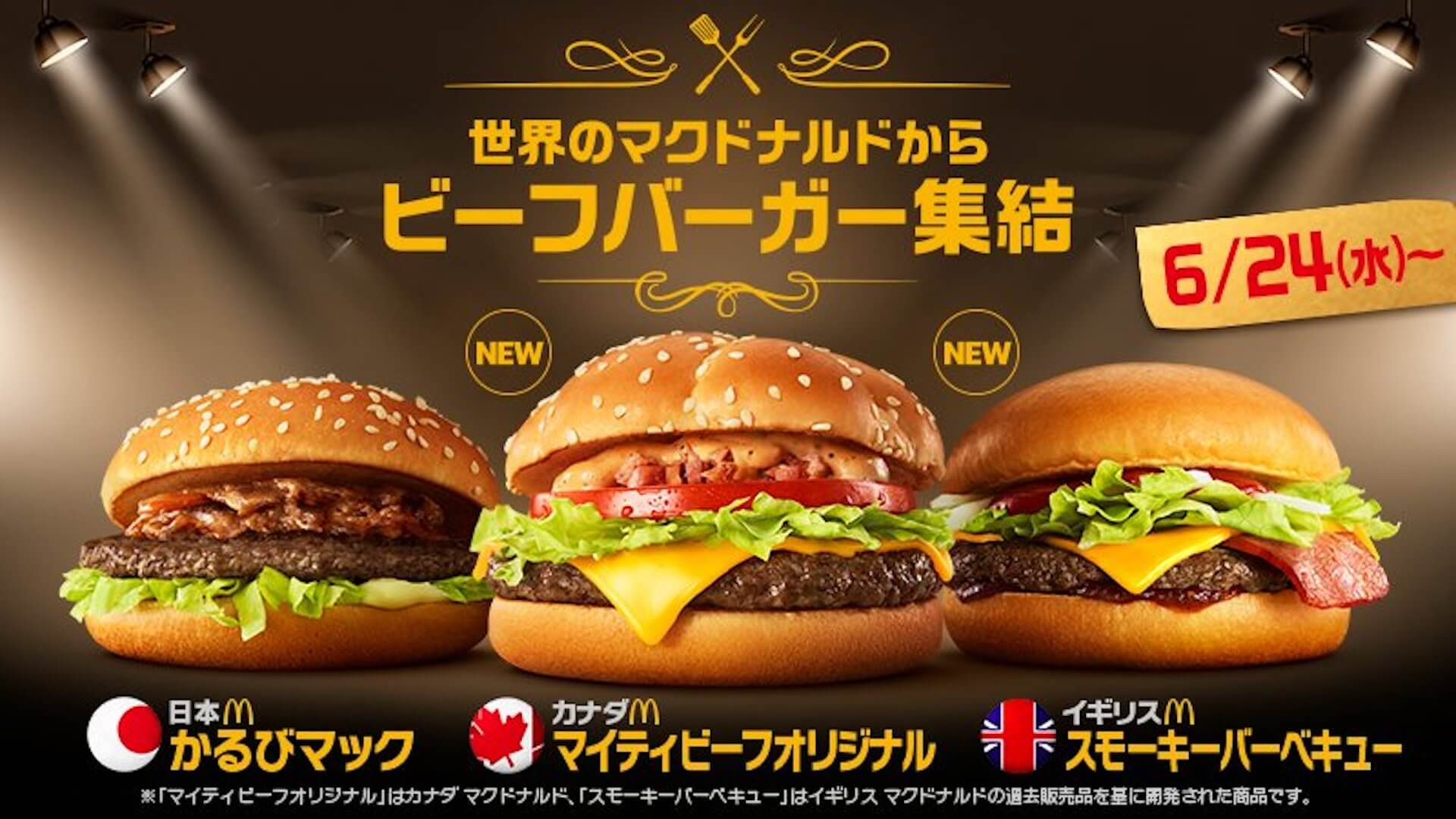 マクドナルドから「かるびマック」「マイティビーフオリジナル」「スモーキーバーベキュー」の3種の肉らしいほどうまいビーフバーガーが期間限定で登場! gourmet200617_mcdonald_1