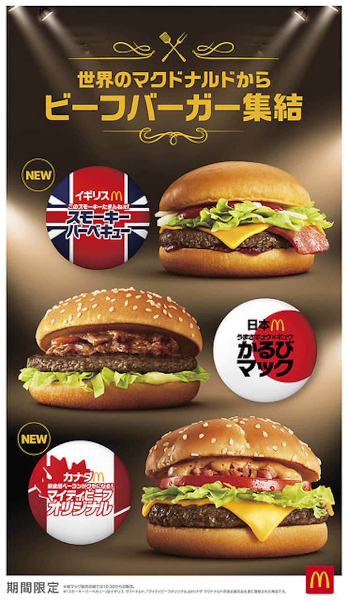 マクドナルドから「かるびマック」「マイティビーフオリジナル」「スモーキーバーベキュー」の3種の肉らしいほどうまいビーフバーガーが期間限定で登場! gourmet200617_mcdonald_3