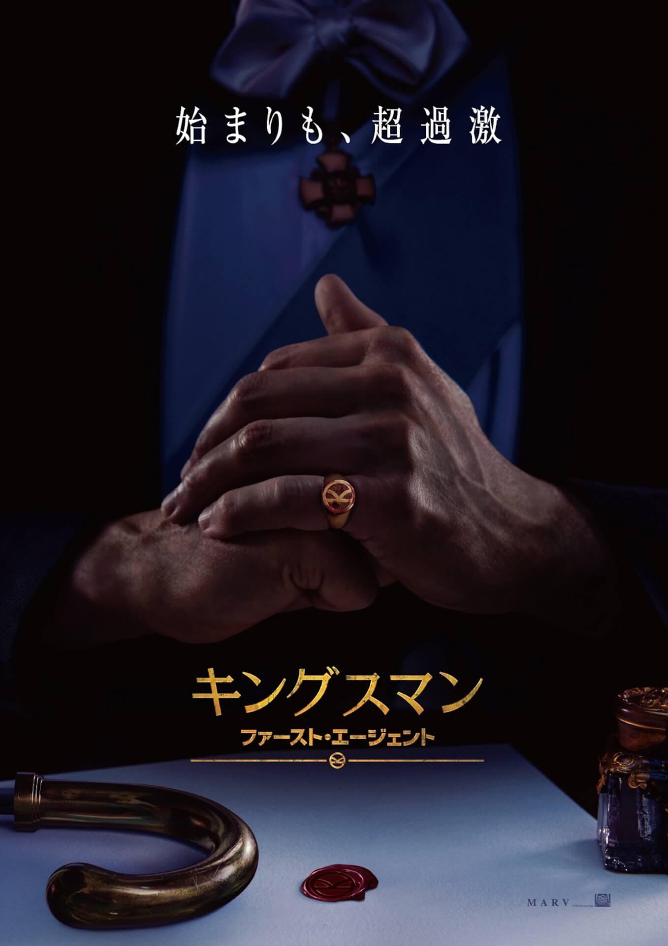 『キングスマン:ファースト・エージェント』の公開日がついに決定!新場面写真も解禁&マシュー・ヴォーンからのコメントも film200617_kingsman_4