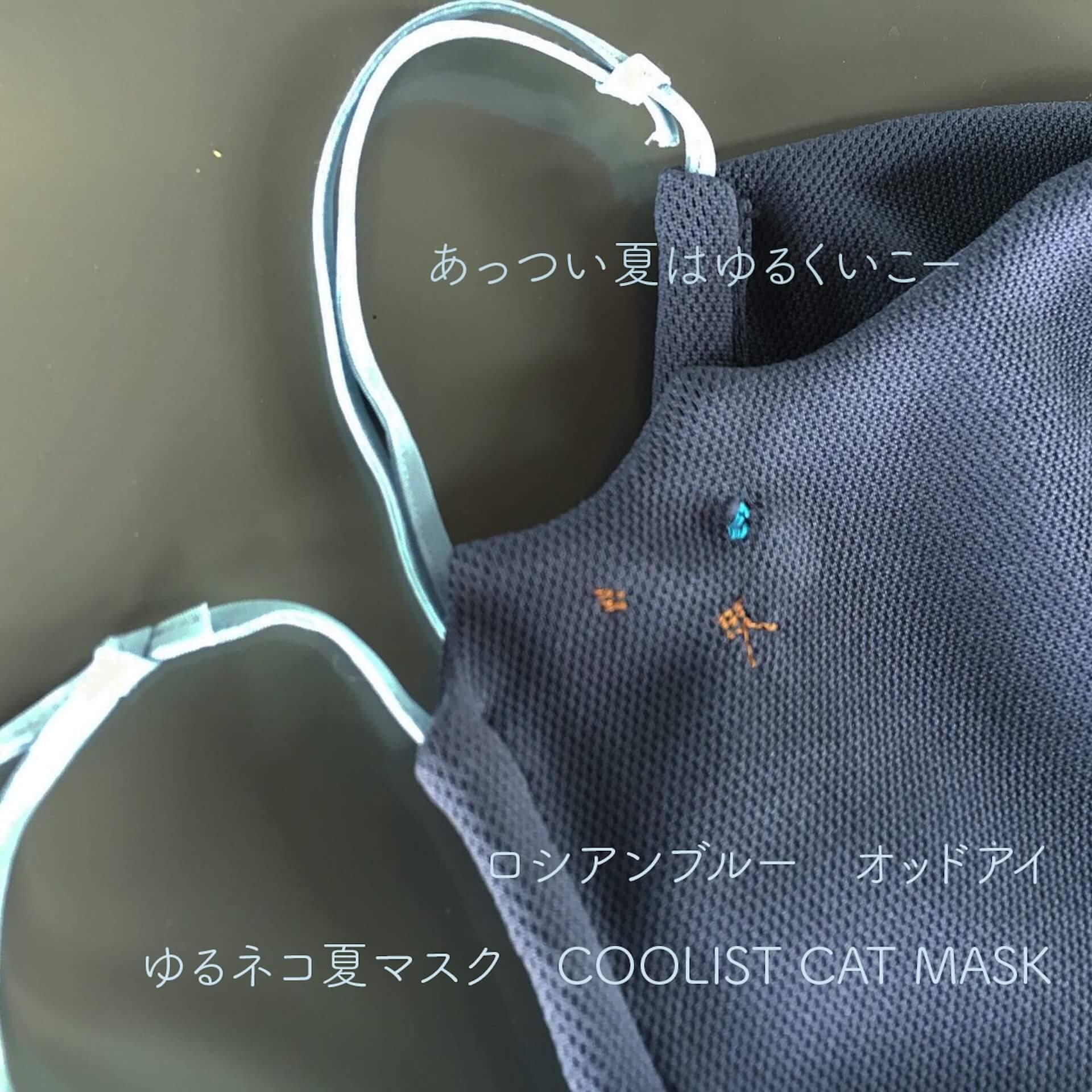 クール素材のゆるネコ夏マスクが登場!コットンの5倍の速さで汗を吸収&かわいいネコの刺繍も lf200617_nekorepublic_catmask_02