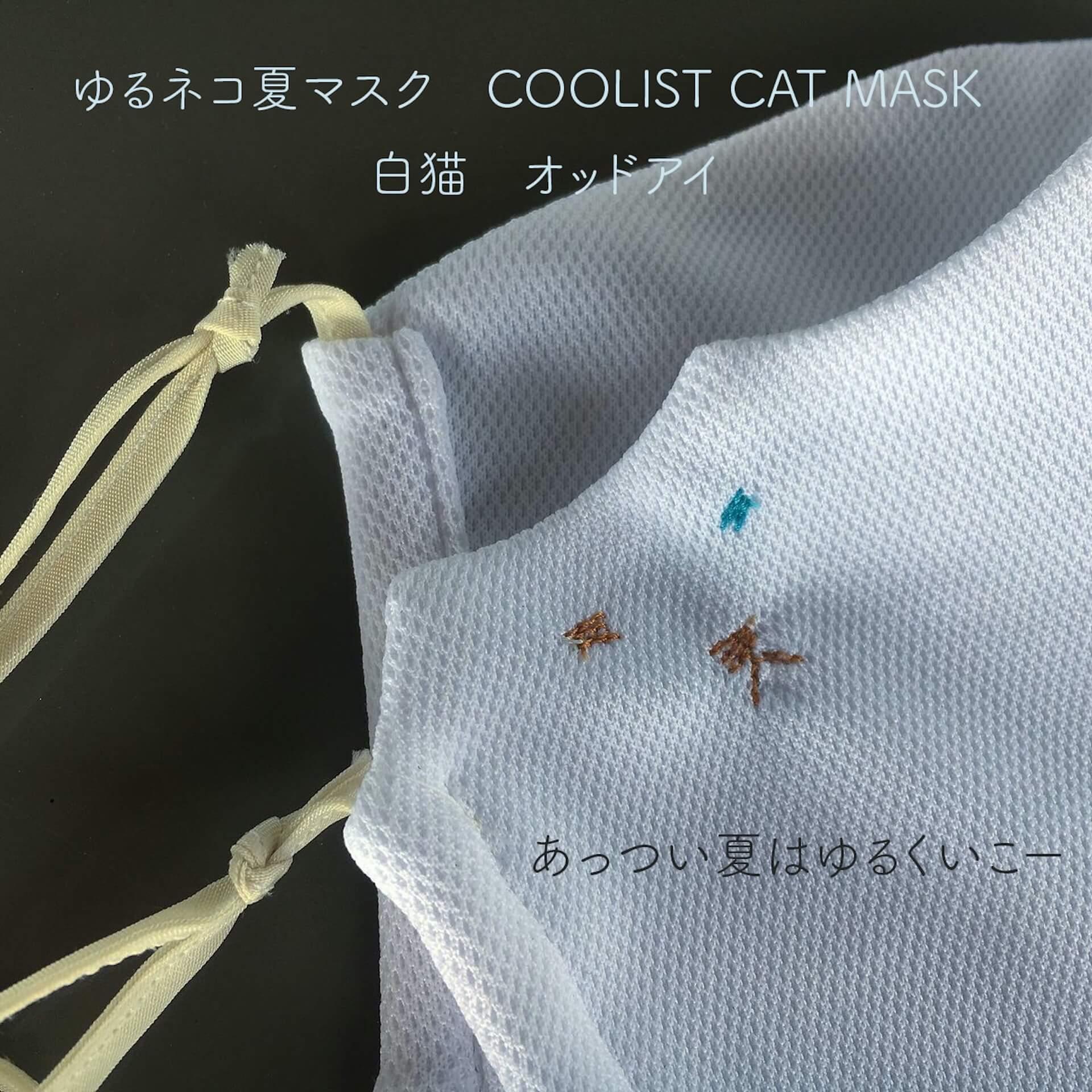 クール素材のゆるネコ夏マスクが登場!コットンの5倍の速さで汗を吸収&かわいいネコの刺繍も lf200617_nekorepublic_catmask_03