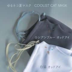 ゆる猫夏マスク