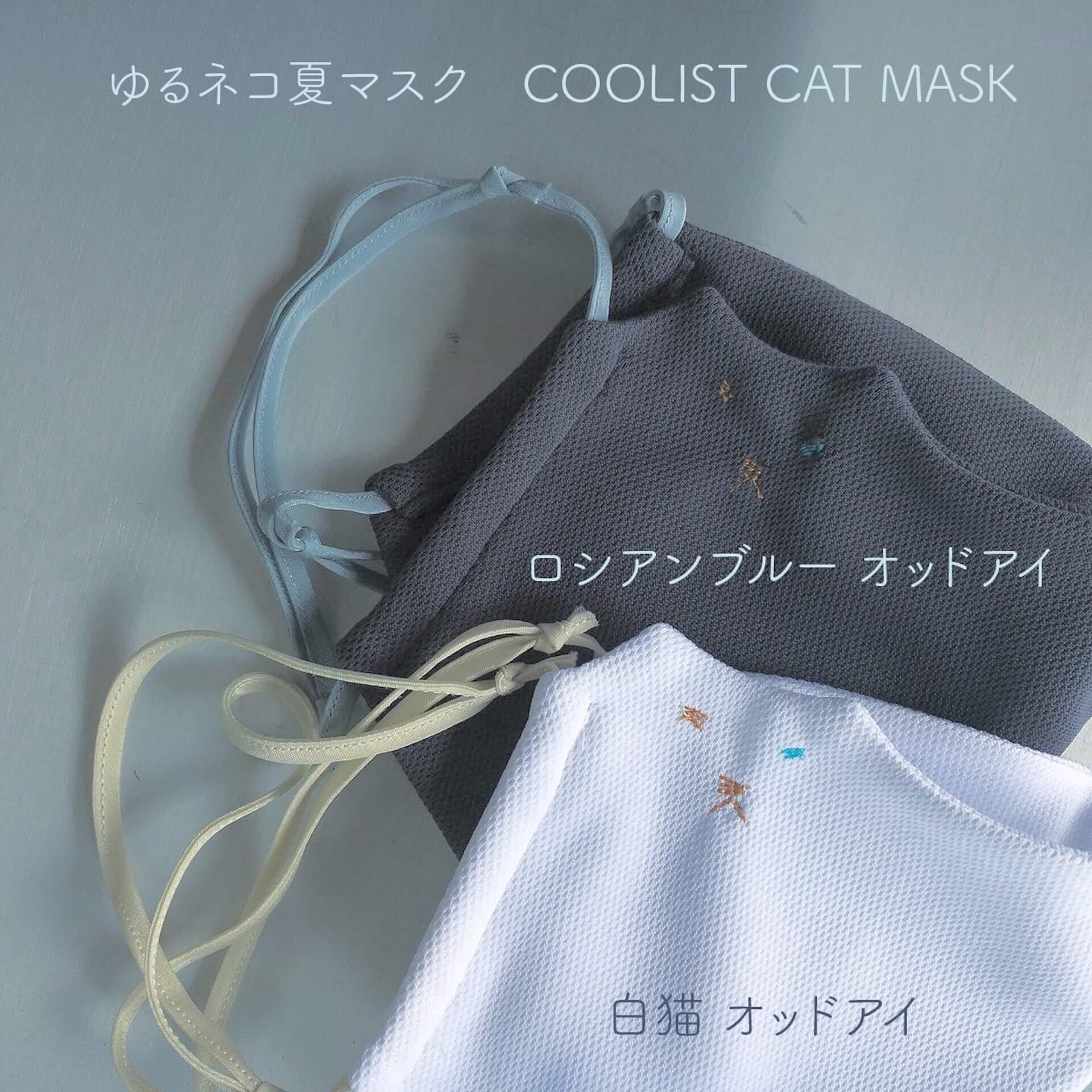 クール素材のゆるネコ夏マスクが登場!コットンの5倍の速さで汗を吸収&かわいいネコの刺繍も lf200617_nekorepublic_catmask_04