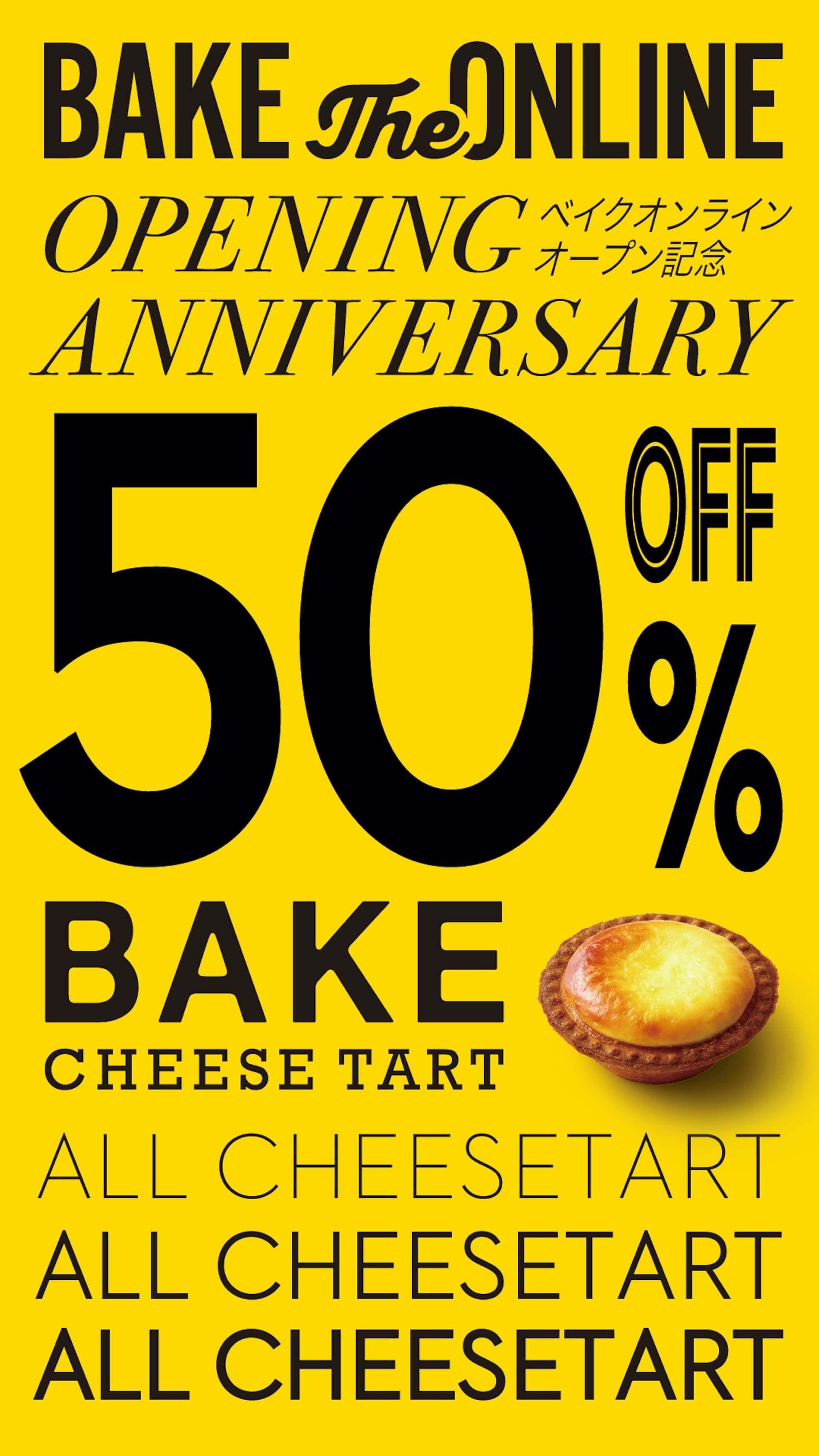 BAKE初の公式オンラインショップ「BAKE THE ONLINE」がオープン!チーズタルト10P BOXが50%OFFの特別価格に gourmet_bake_online_07-1920x3413
