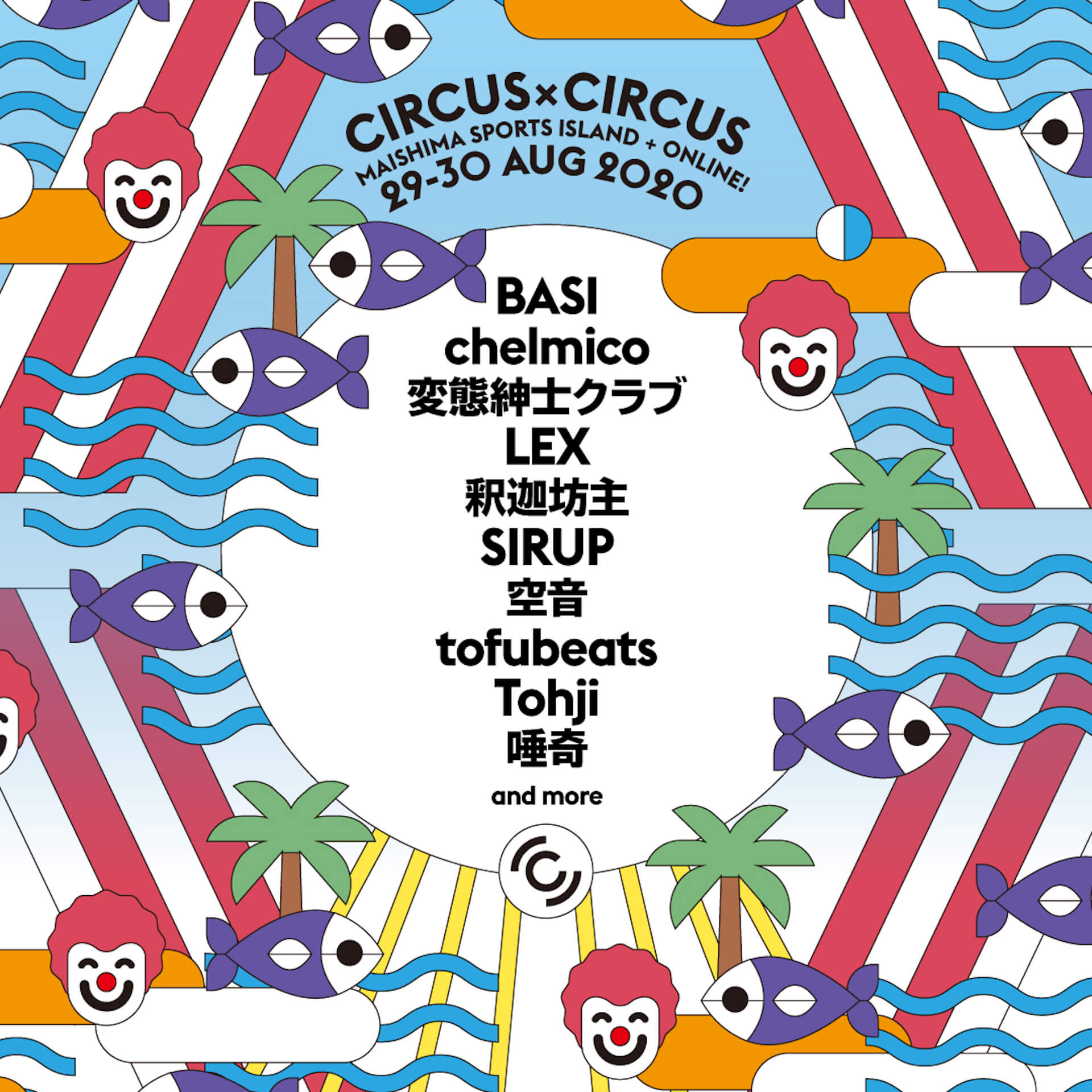 SIRUP、釈迦坊主、Tohji、tofubeats、chelmicoらが出演!<CIRCUS × CIRCUS>が8月に開催決定 music200610_circuscircus_2