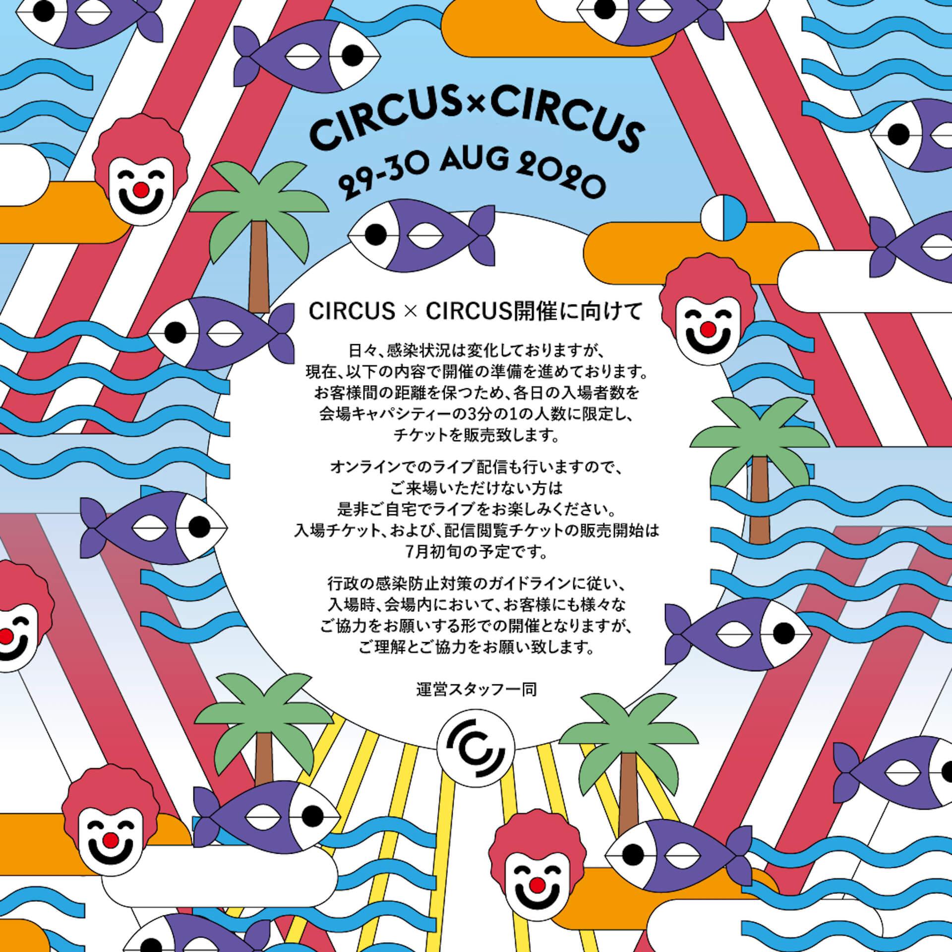 SIRUP、釈迦坊主、Tohji、tofubeats、chelmicoらが出演!<CIRCUS × CIRCUS>が8月に開催決定 music200610_circuscircus_1