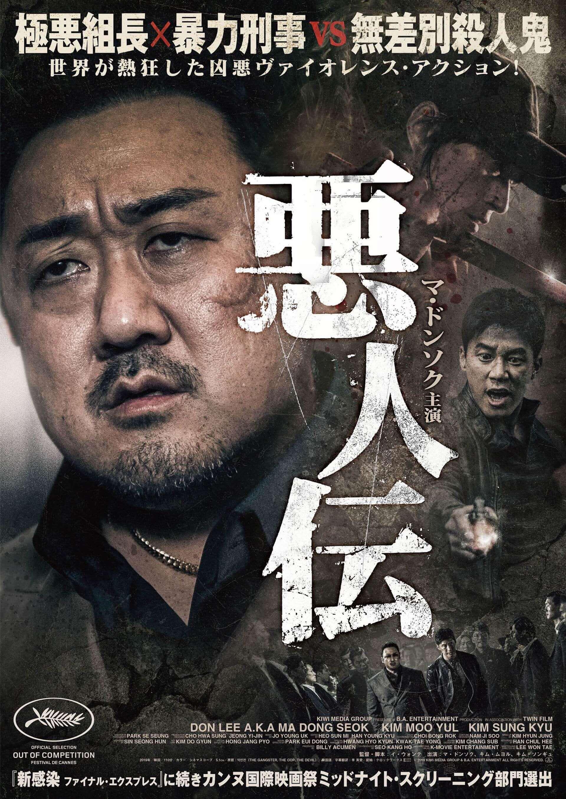 隣の席にマ・ドンソク現る!異例の大ヒットを遂げた韓国映画『悪人伝』のソーシャルディスタンスパネルが劇場に設置決定 film200619_akuninden_1-1920x2711